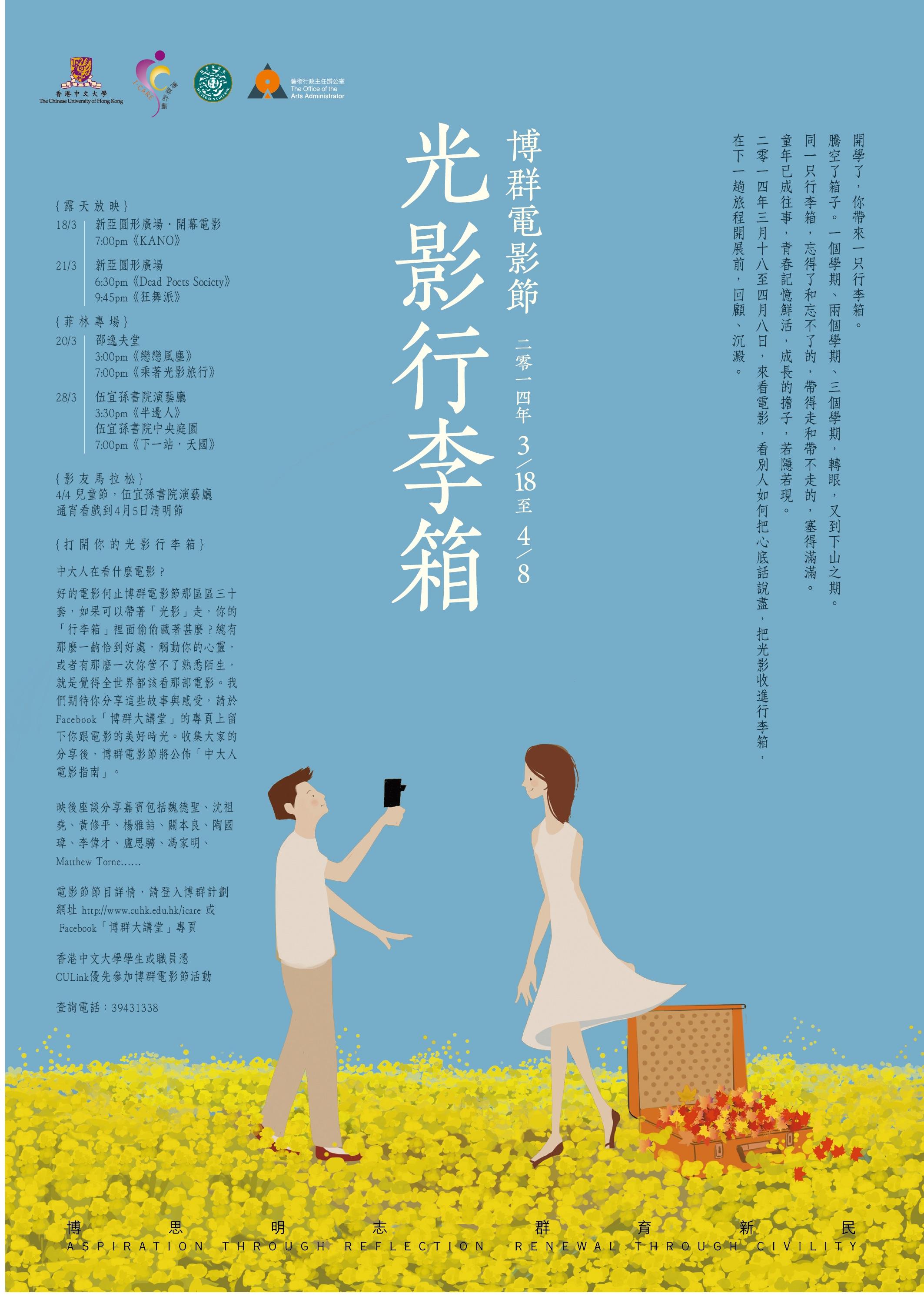 I.CARE Film Festival Poster