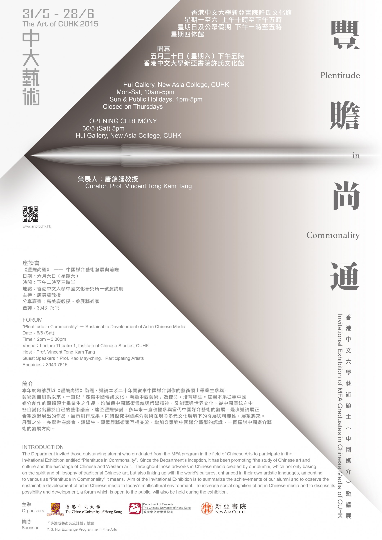 "Invitational Exhibition of MFA Graduates in Chinese Media of CUHK ""Plentitude in Commonality"""