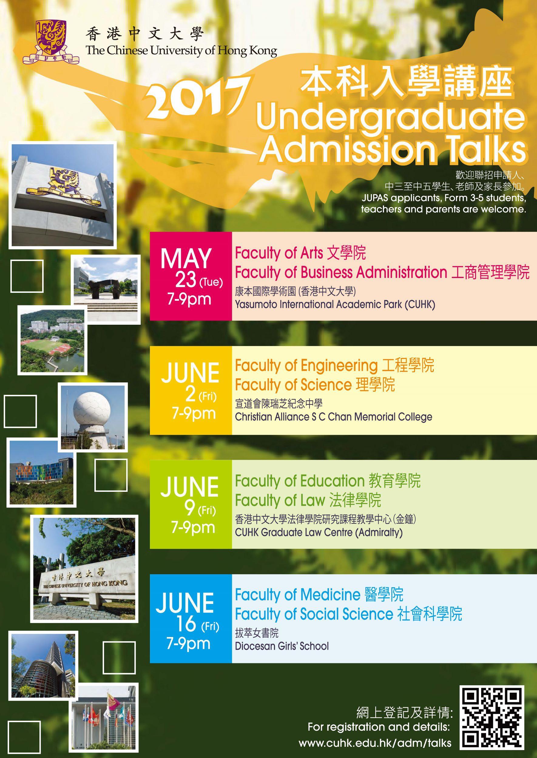 Undergraduate Admission Talks 2017