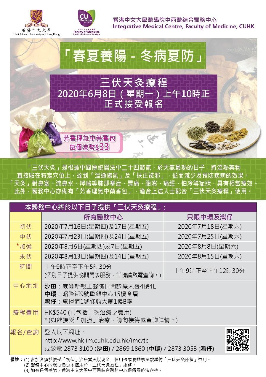 Tianjiu Therapy 2020