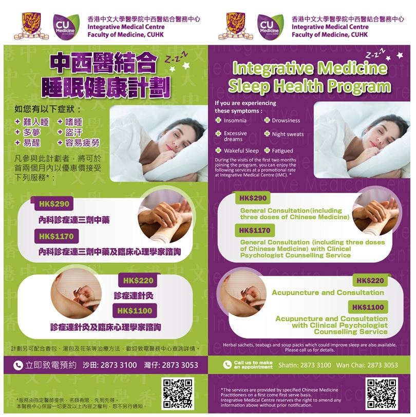 Integrative Medicine Sleep Health Program