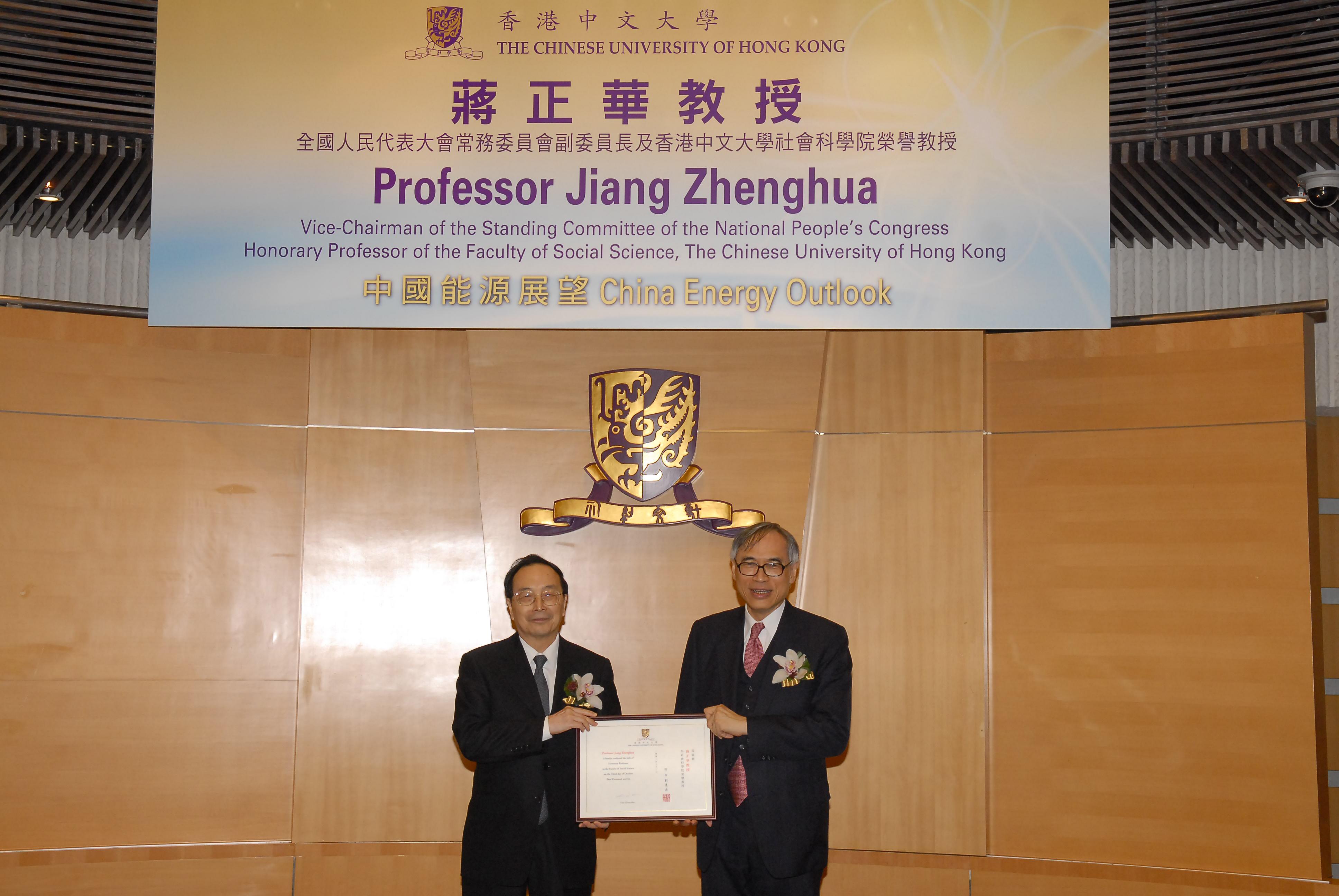 劉遵義校長(右)致贈榮譽教授銜予蔣正華教授(左)