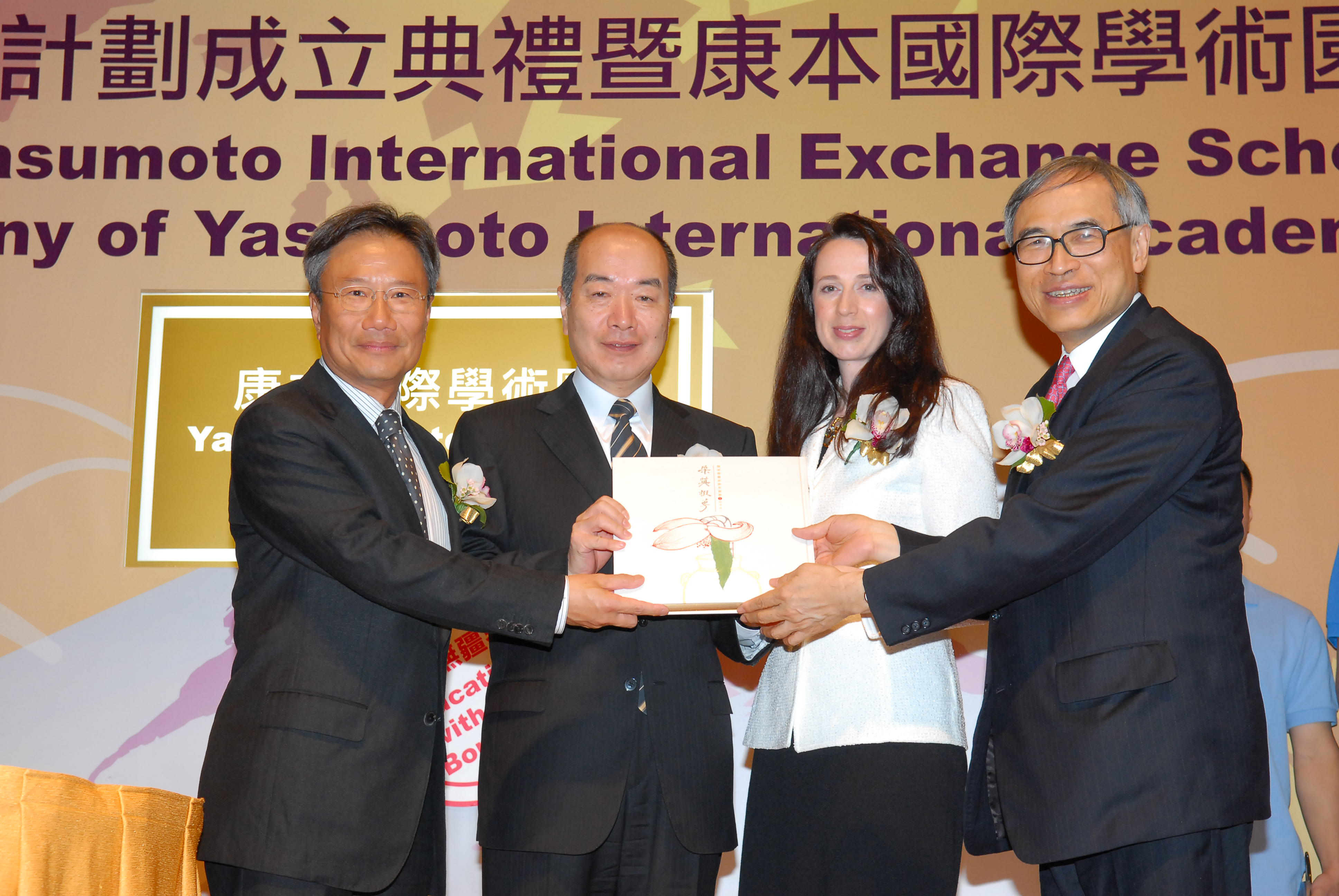 Dr. Edgar Cheng, Chairman of the Council, CUHK and Professor Lawrence J. Lau, Vice-Chancellor of CUHK presented a souvenir to Mr. and Mrs. Yasumoto.