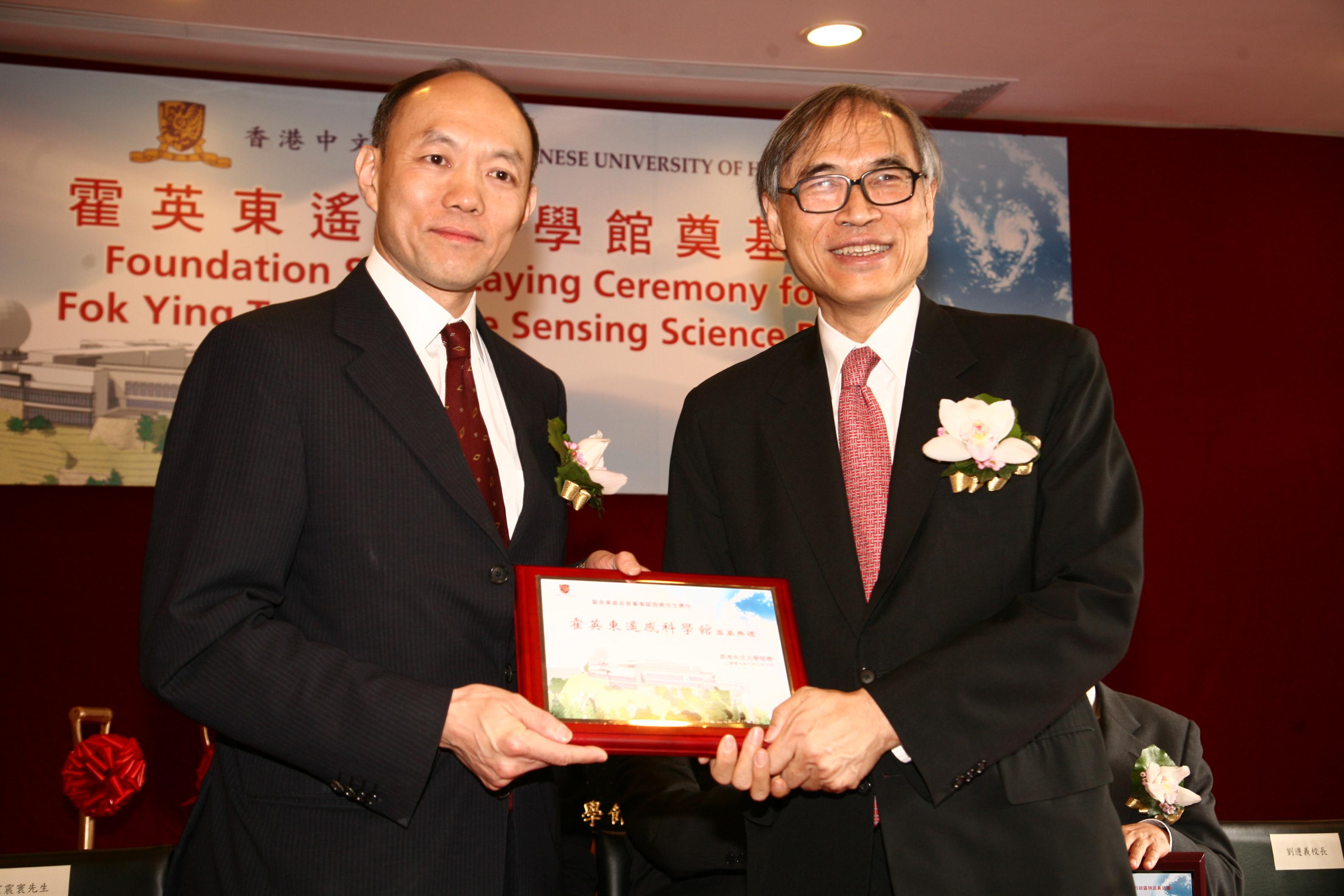 劉遵義教授致送紀念品予霍英東基金會董事霍震寰先生
