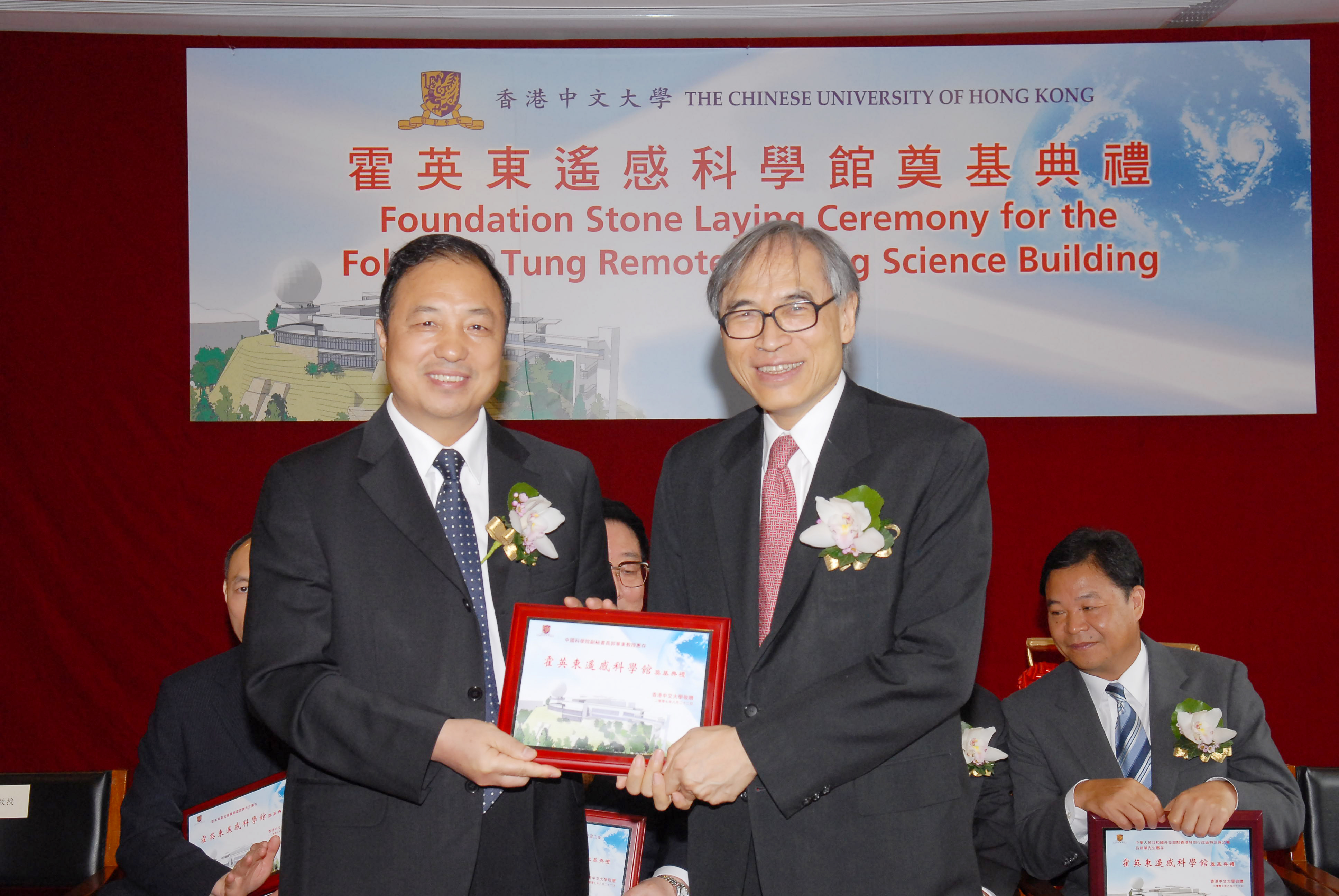 劉遵義教授致送紀念品予中國科學院副秘書長郭華東教授