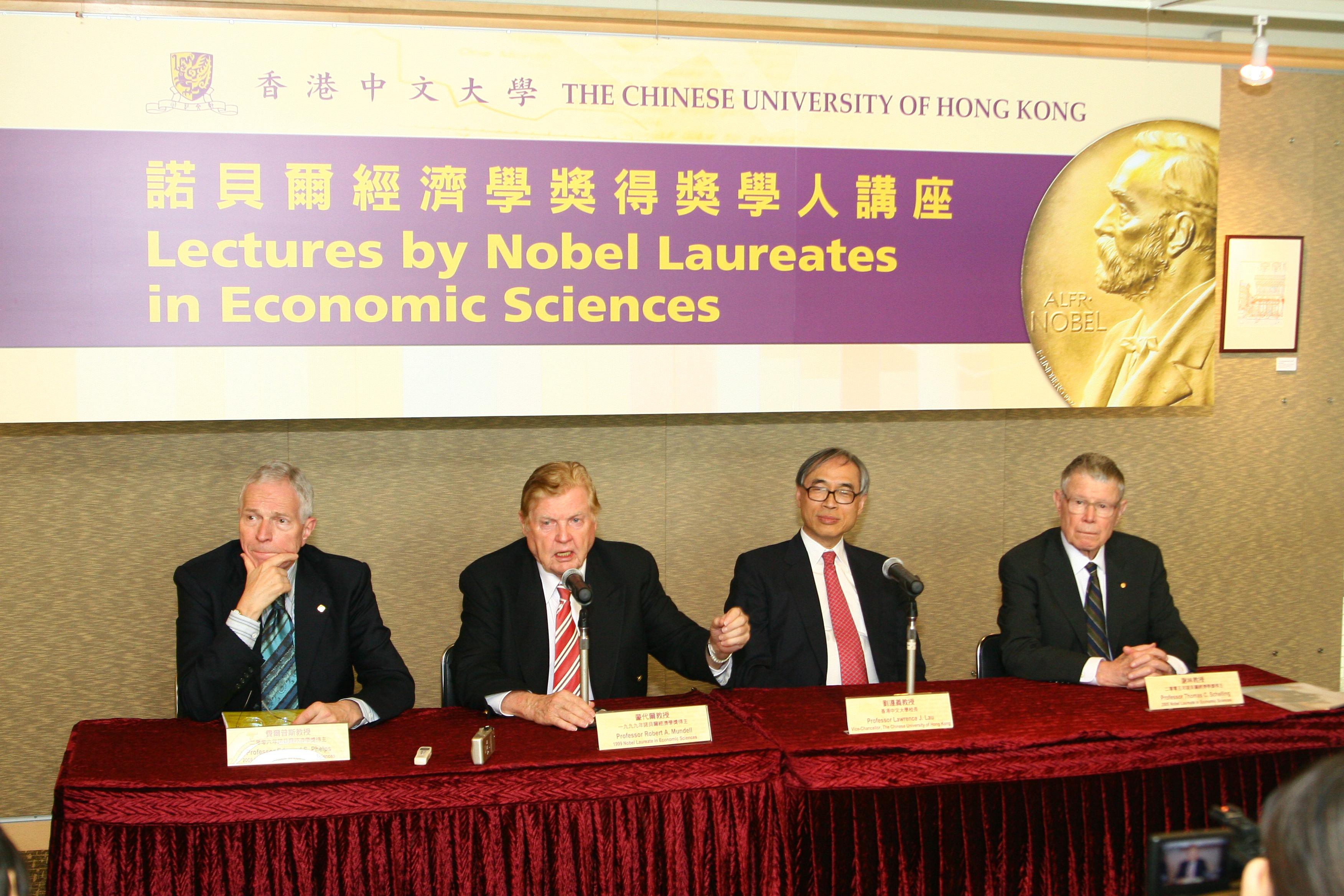 左起: 二零零六年诺贝尔经济学奖得主费尔普斯教授 一九九九年诺贝尔经济学奖得主蒙代尔教授 香港中文大学校长刘遵义教授 二零零五年诺贝尔经济学奖得主谢林教授