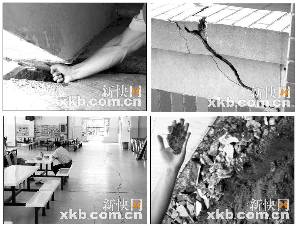 圖二、新快網報導: 新快網報導: 佛山市耗資 8000 萬元建造順德區北滘職業技術學校,該校四年後出現嚴重的地面沉降。