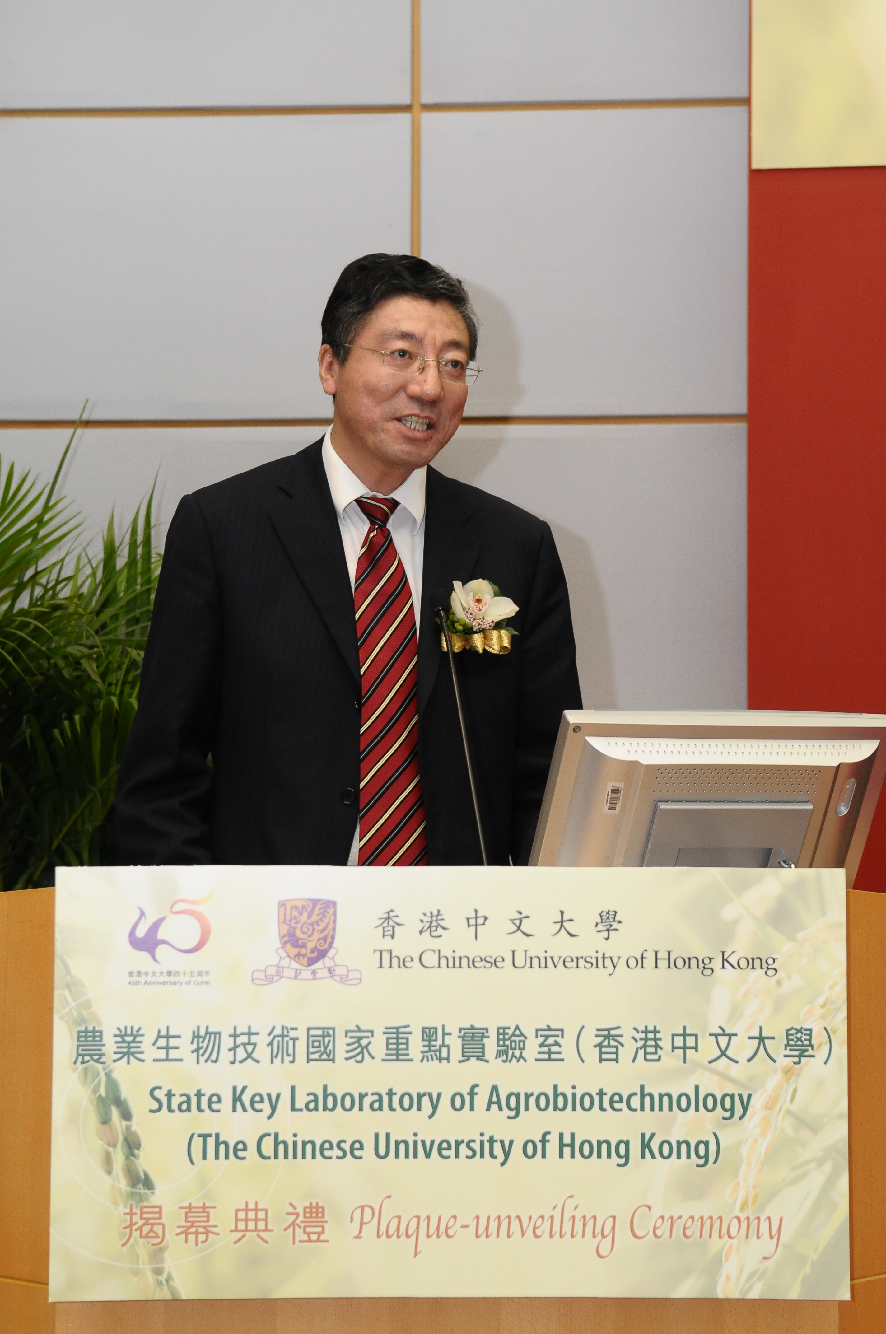 Professor Sun Qixin, Vice President, China Agricultural University