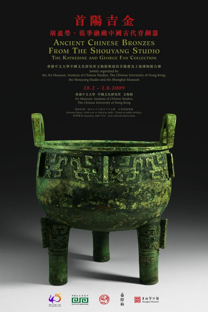 「首阳吉金:胡盈莹、范季融藏中国古代青铜器」展览