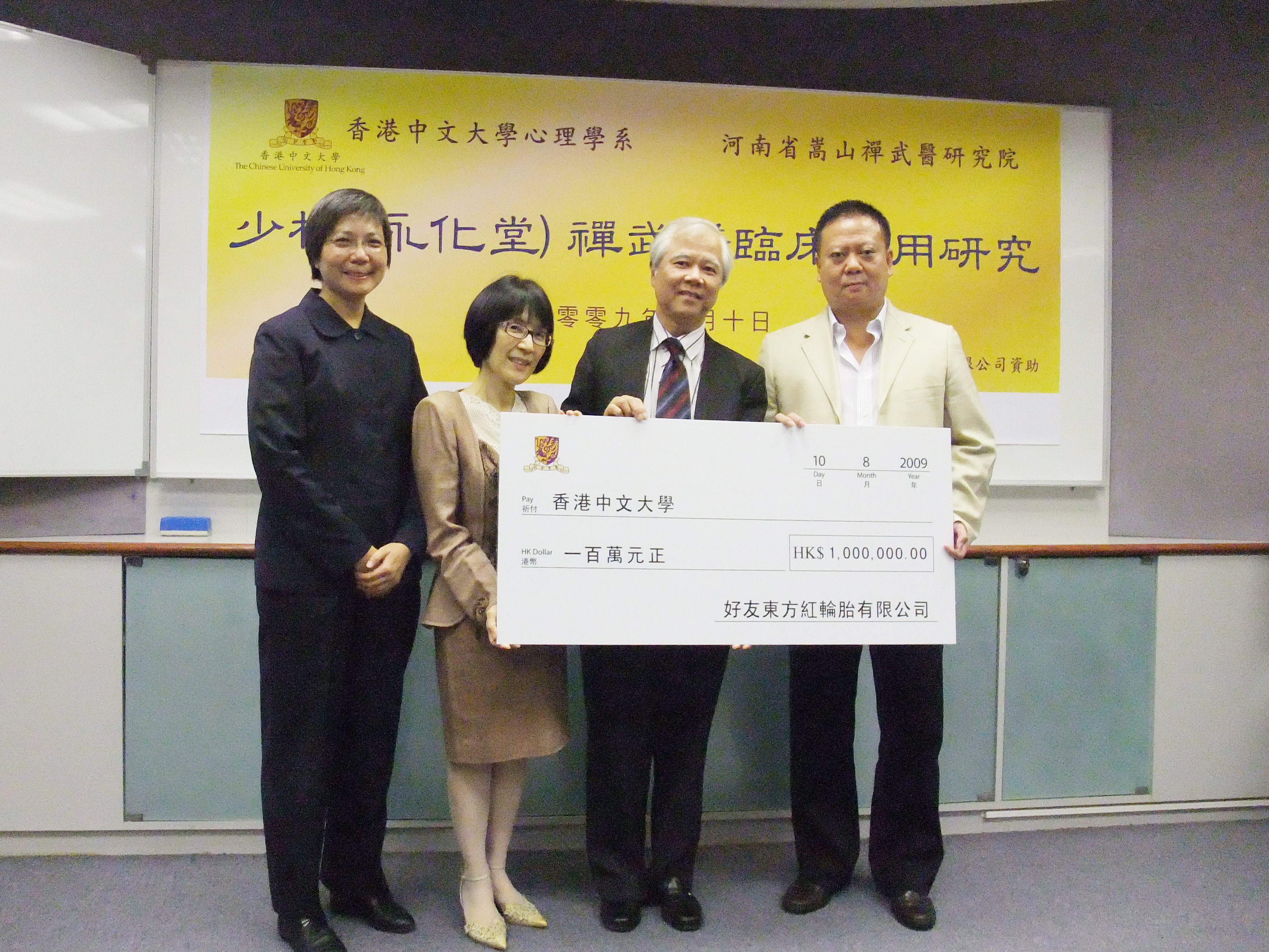 The Department of Psychology of CUHK receives a donation of HK$1 million for developing research and education programmes on Shaolin Chanwuyi.