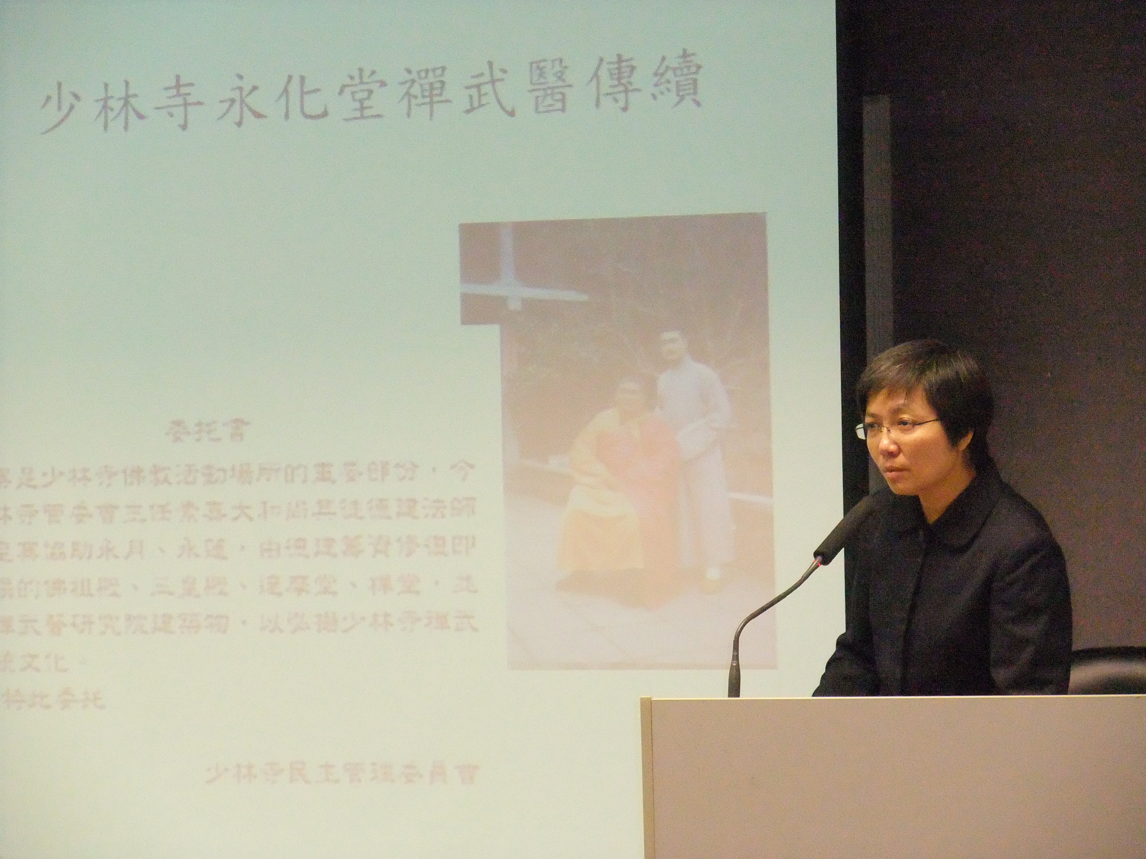 Prof. Agnes Chan presents the mind-body intervention method of Shaolin Yonghuatang Chanwuyi