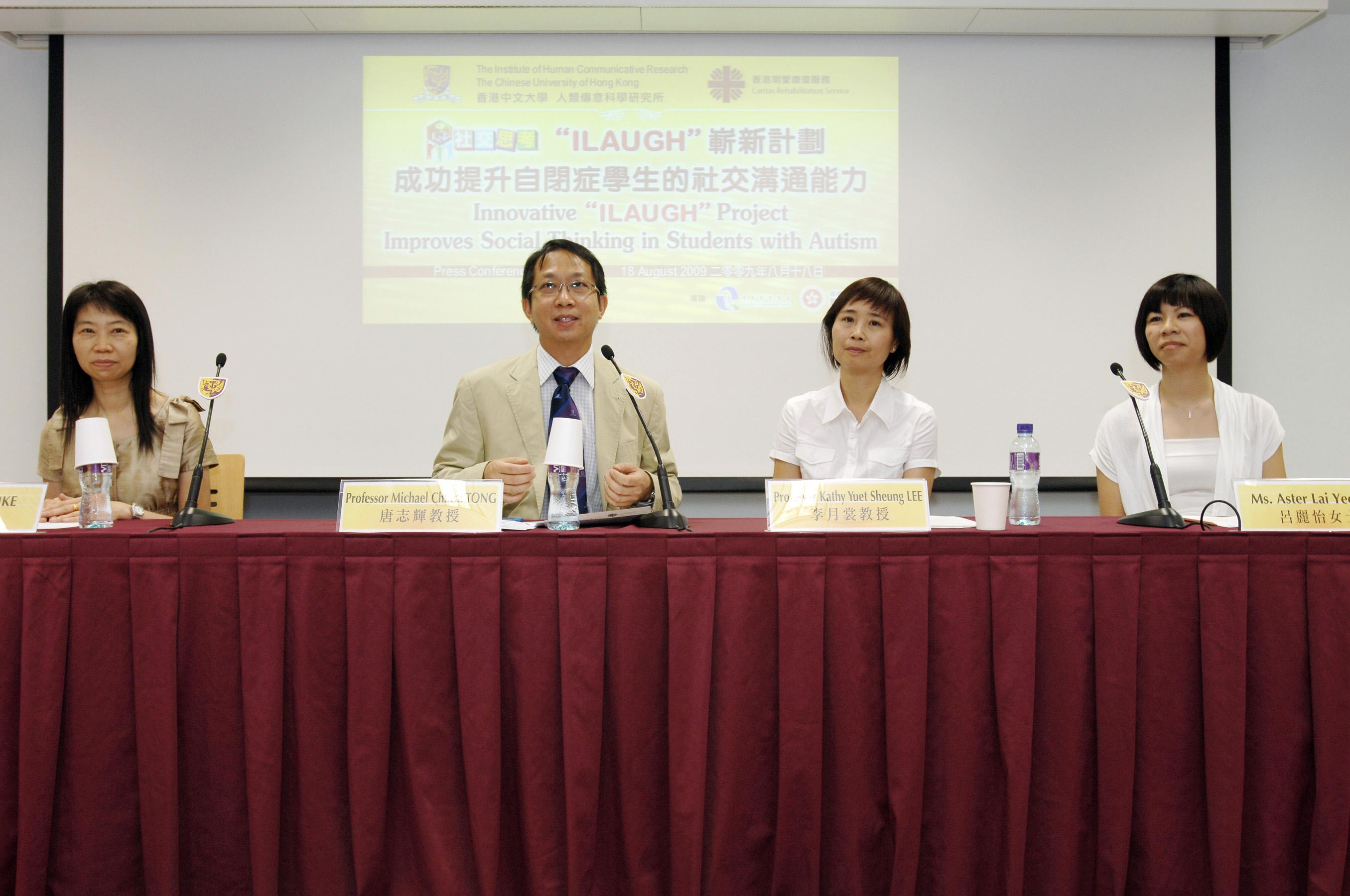 (左起) 香港明愛康復服務中心主任陸潔玲女士、中大人類傳意科學研究所副所長唐志輝教授、助理所長李月裳教授及言語治療師呂麗怡女士