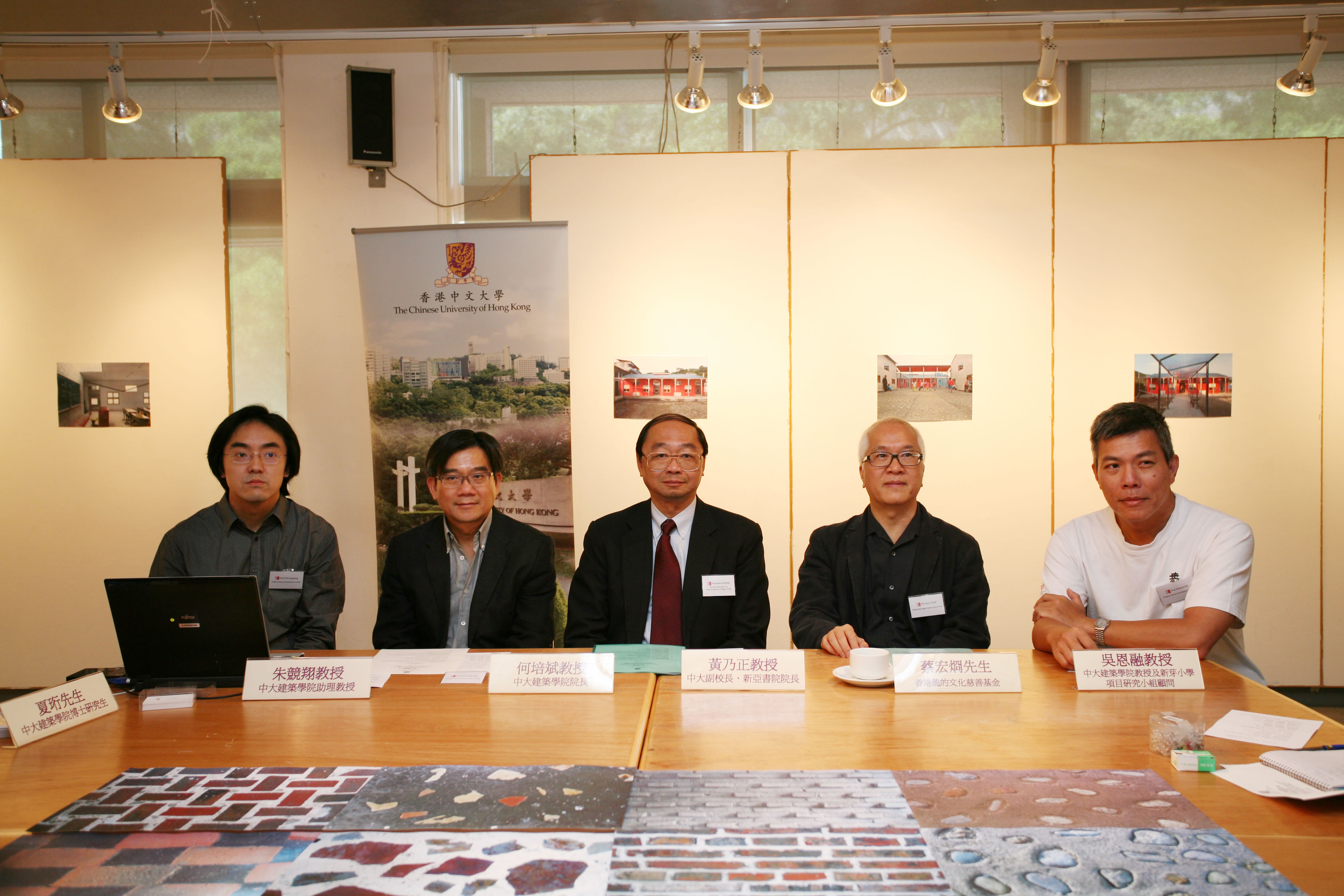 (From left)  Prof. ZHU Jingxiang, Assistant Professor, School of Architecture, CUHK;  Prof. HO Puay-peng, Director, School of Architecture, CUHK; Prof. Henry WONG Nai-ching, Pro-Vice-Chancellor and Head of New Asia College, CUHK; Mr. Victor CHOI, Hong Kong Dragon Culture Charity Fund; and Prof. Edward NG Yan-yung, Co-investigator of New Bud Primary School Project, and Professor, School of Architecture, CUHK