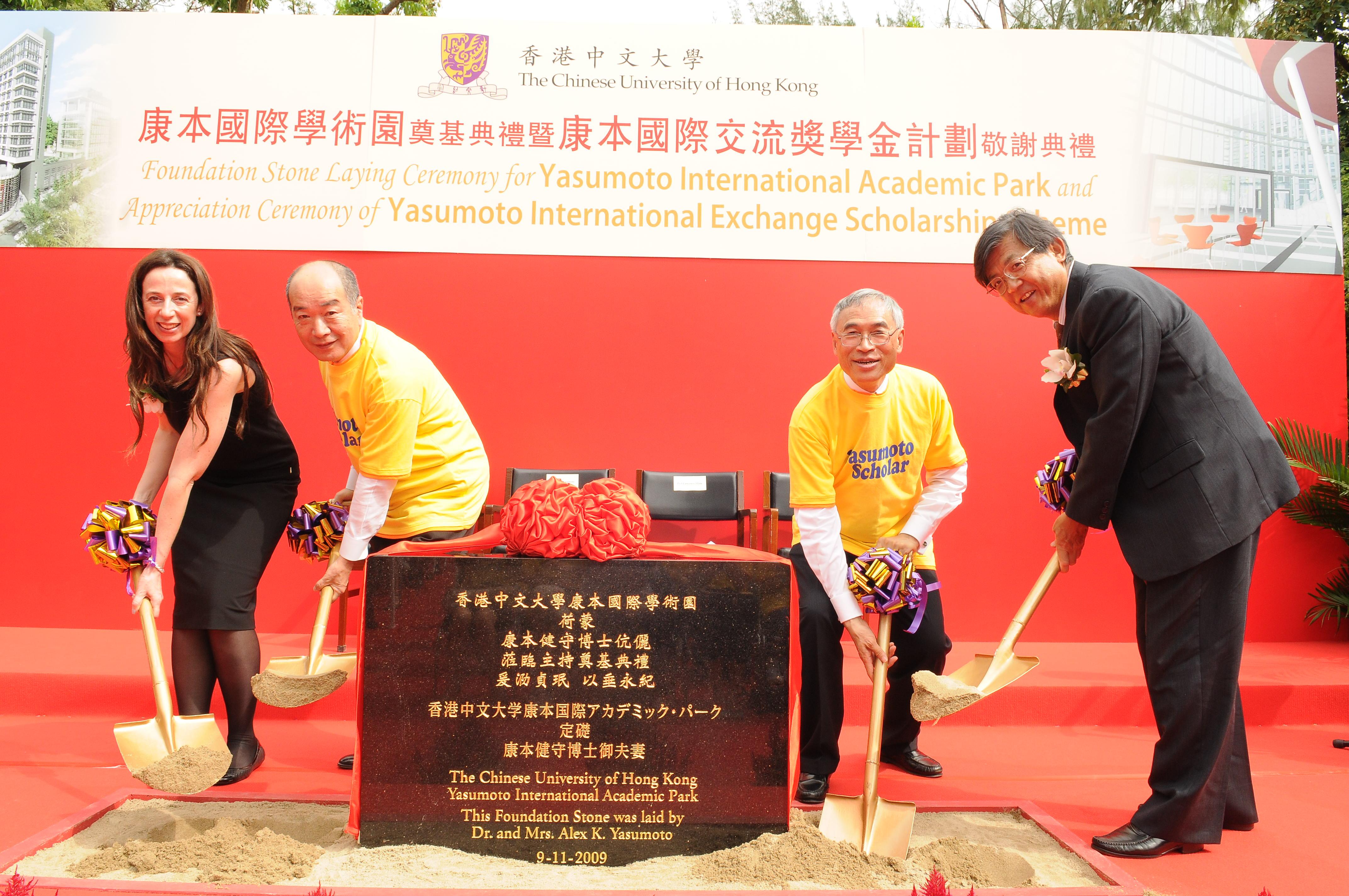 康本国际学术园奠基典礼。右起:日本驻香港总领事佐藤重和先生、中大校长刘遵义教授,以及康本健守博士伉俪
