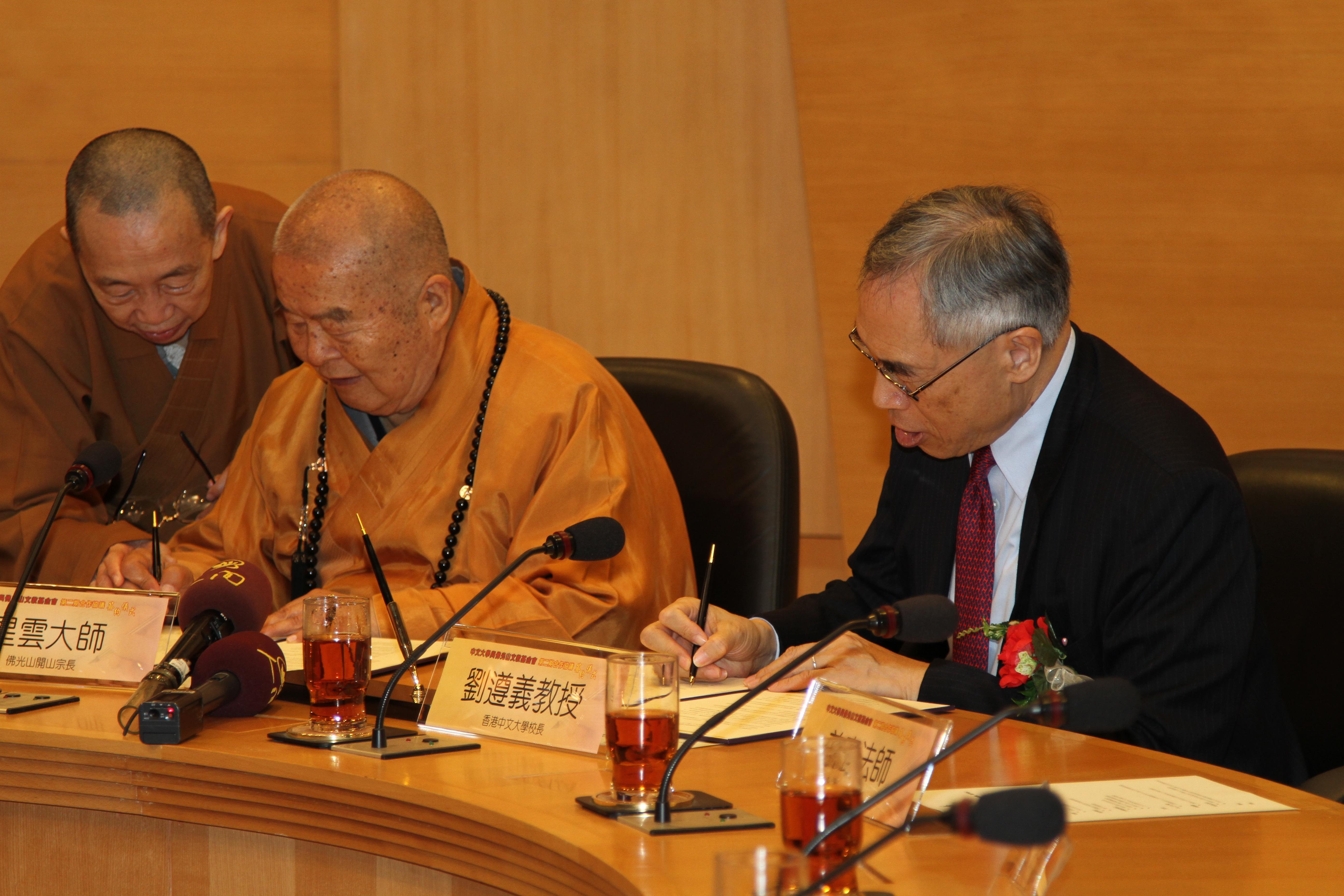 刘遵义校长与星云大师签署协议书