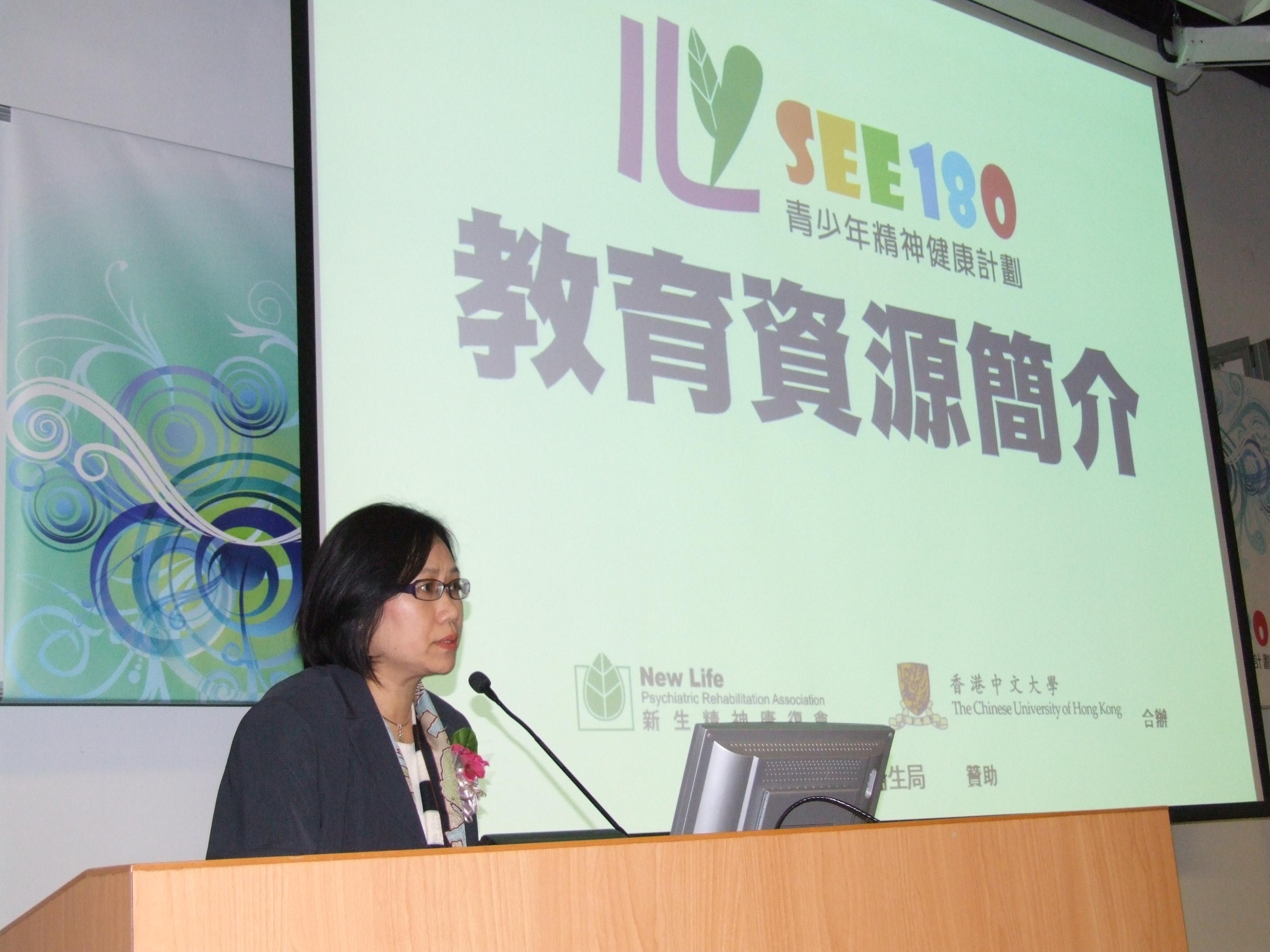 新生精神康復會行政總裁游秀慧小姐介紹《心SEE180》青少年精神健康計劃