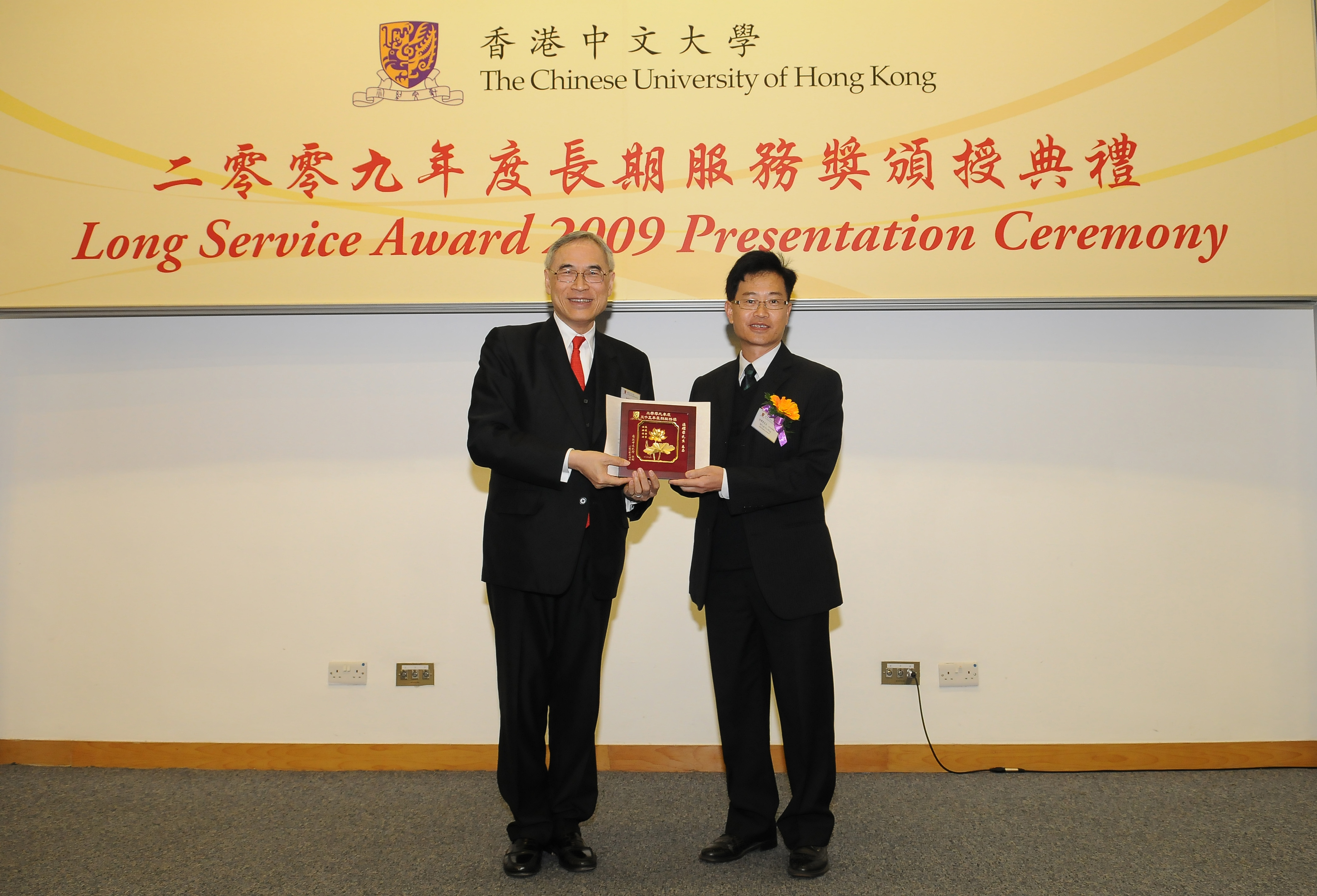 Prof. Lawrence J. Lau presents a certificate and a trophy to Mr. Luk Yiu-wing, recipient of 35-year Long Service Award