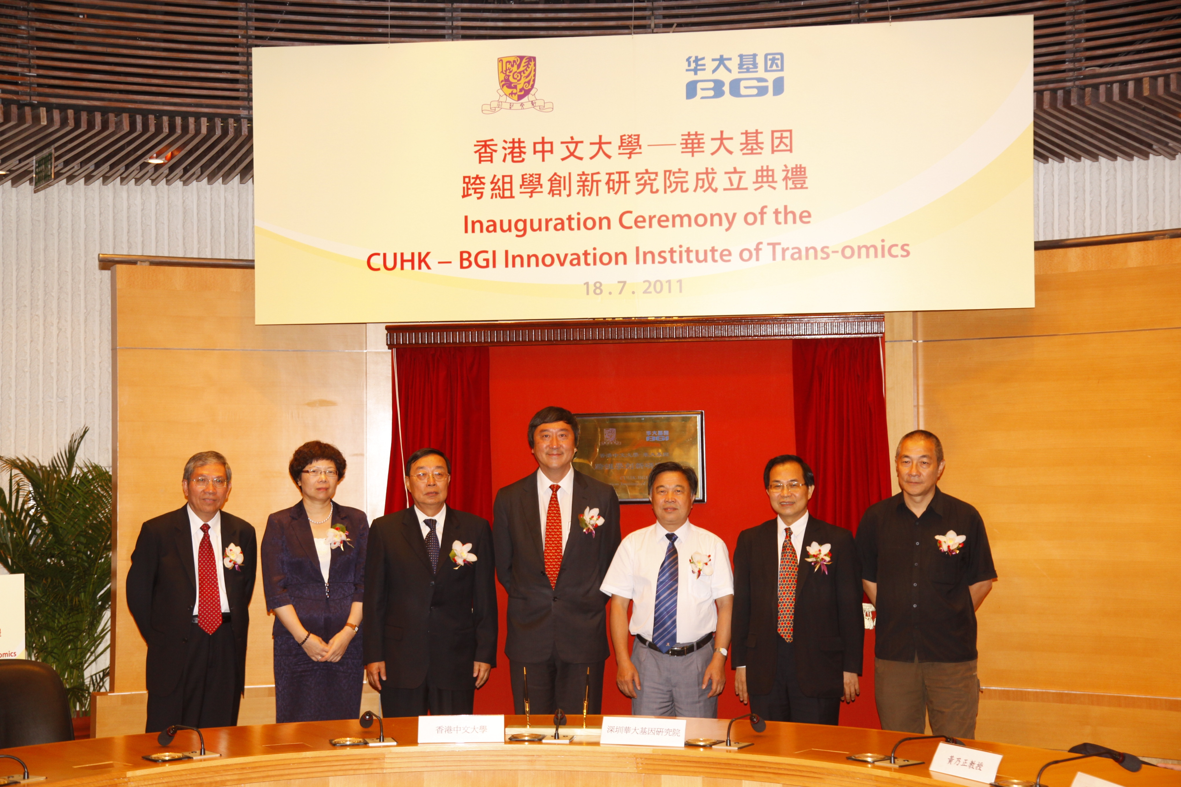 The officiating guests take a group photo after unveiling the commemorative plaque: (from left) Prof. Chan Wai-yee, Director of the CUHK–BGI Innovation Institute of Trans-omics; Ms. Guo Yurong, Secretary of Shenzhen Municipal Education Committee and Director of the Shenzhen Municipal Education Bureau; Prof. Liu Yingli, former member of the Standing Committee and Executive Vice-Mayor of Shenzhen Municipal Government, President of Shenzhen Entrepreneur Association and Honorary Fellow of CUHK; Prof. Joseph J.Y. Sung, Vice-Chancellor, CUHK; Prof. Yang Huanming, Chairman and Professor, BGI – Shenzhen, China; Mr. Mo Jin-qiang, Deputy Director General of Education, Science and Technology Department of Liaison Office of the Central People's Government in the HKSAR; Prof. Wang Jian, President of BGI – Shenzhen, China.