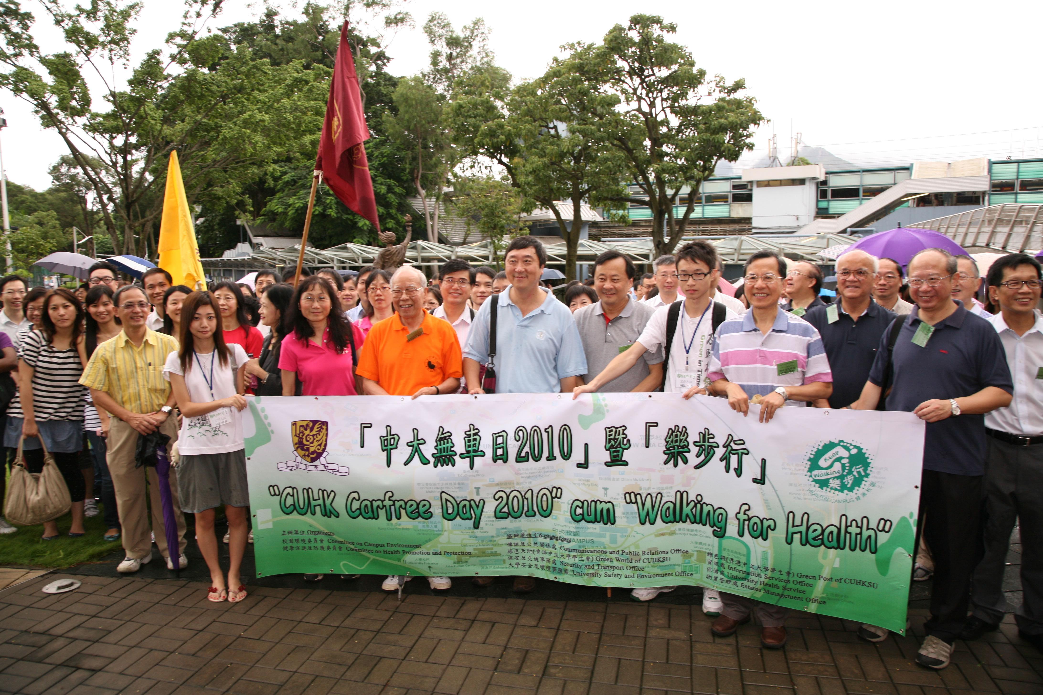中大举行乐步行活动,吸引四百多名学生及教职员参加