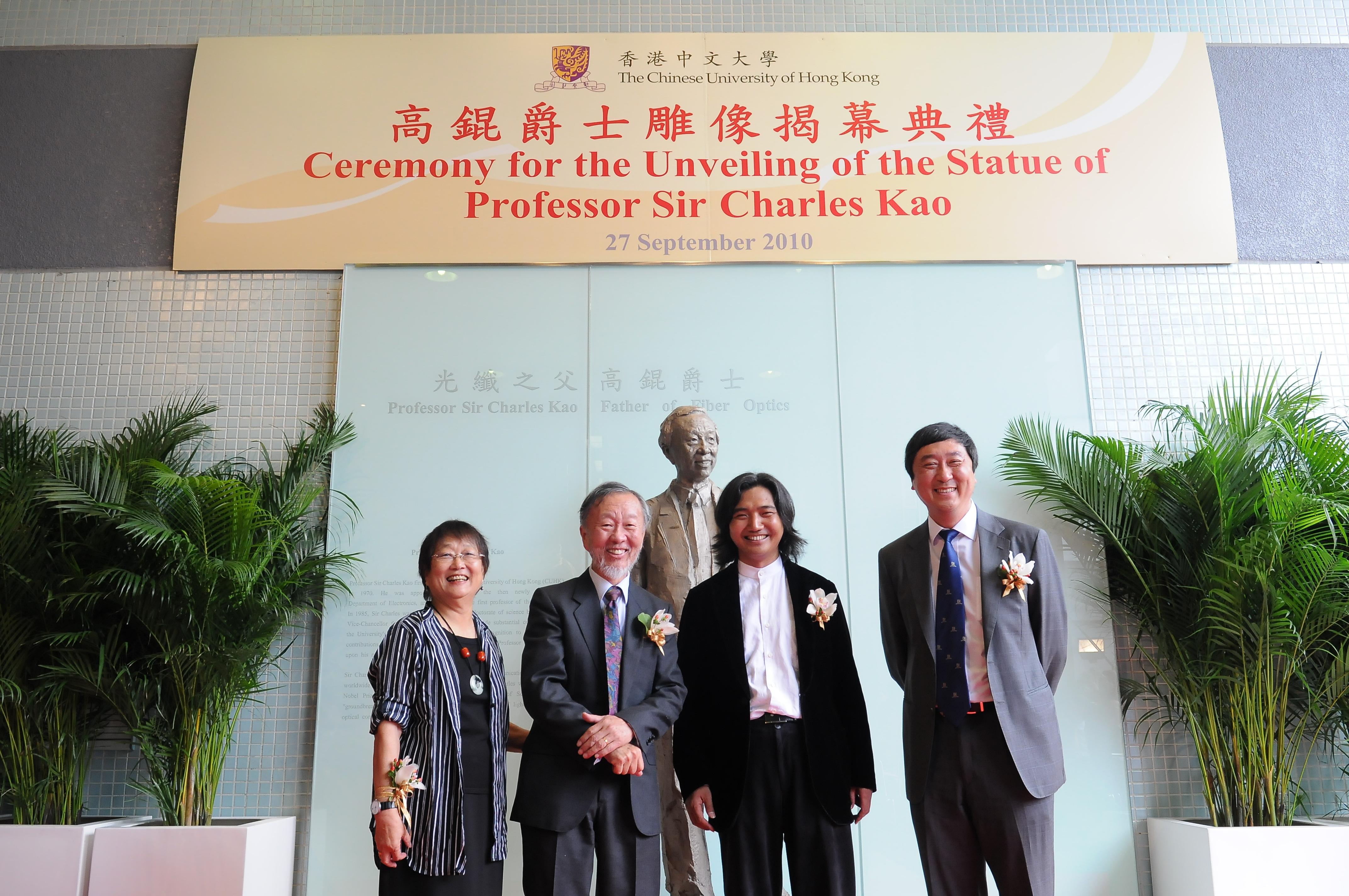 左起:高錕爵士伉儷、中國藝術研究院中國雕塑院院長吳為山教授,以及中大校長沈祖堯教授主持高錕爵士雕像揭幕典禮