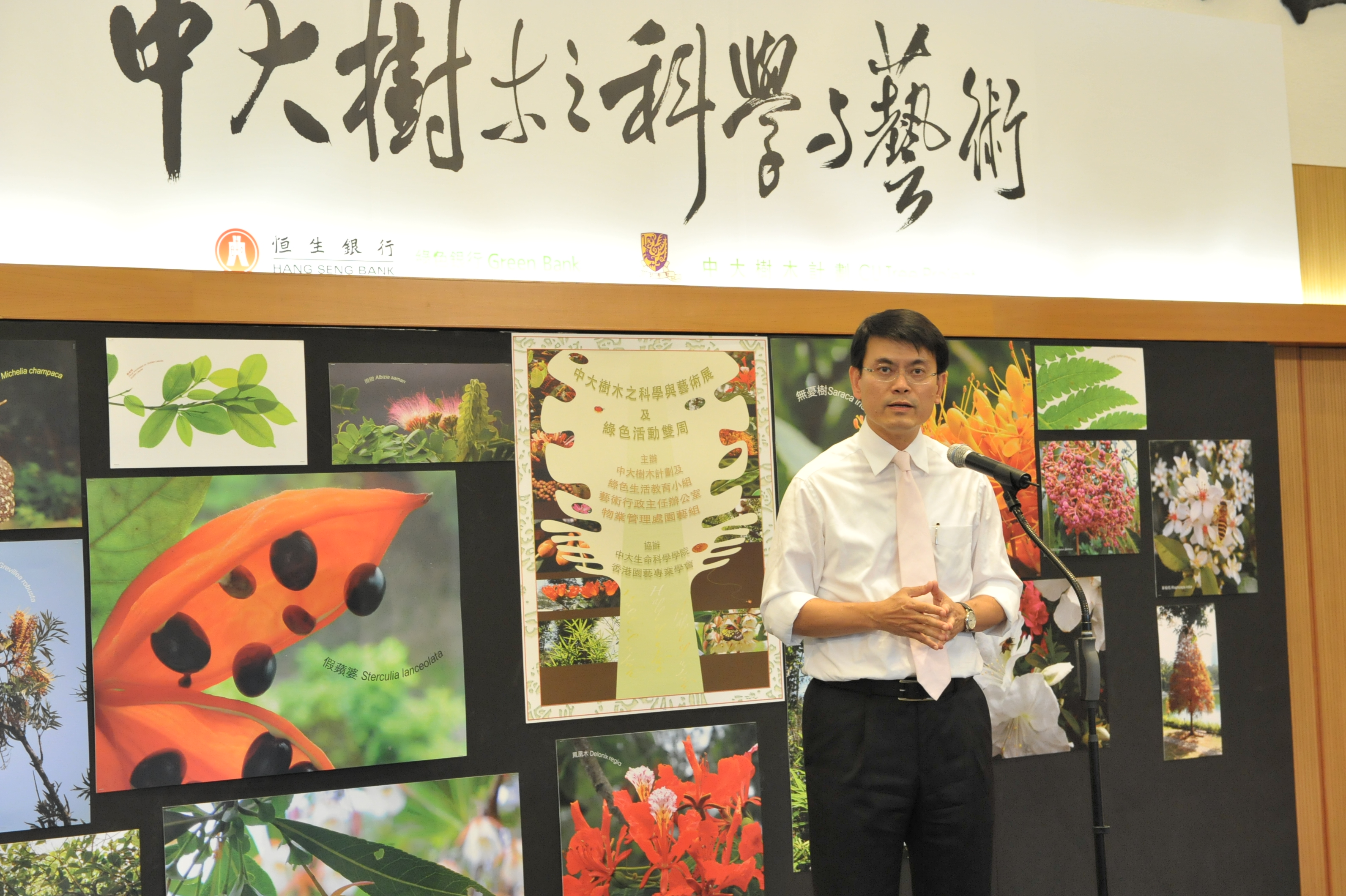 Speech by The Honourable Edward Yau Tang-wah, Secretary for the Environment, HKSAR Government