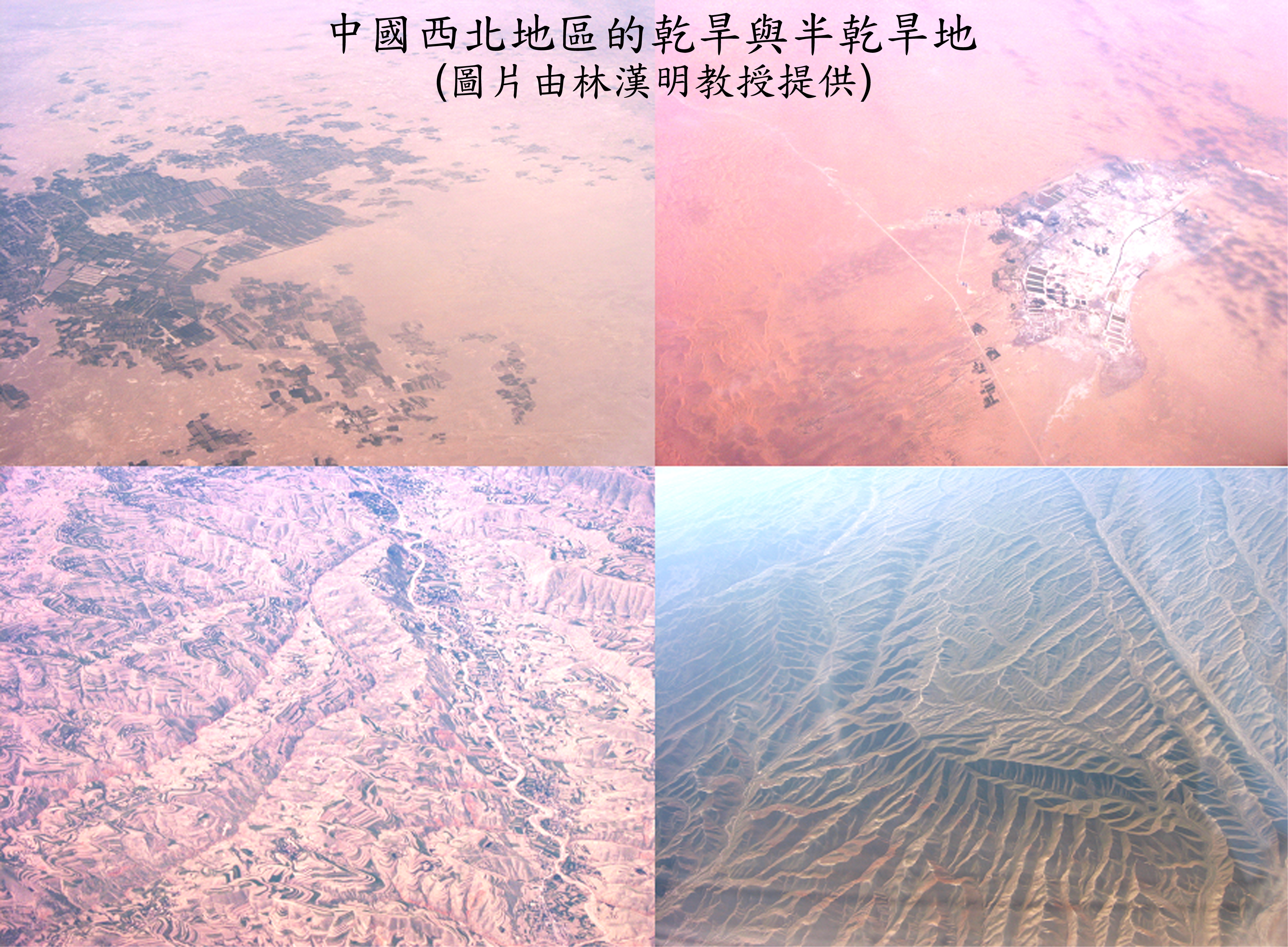 Semi-arid and arid regions in NW China