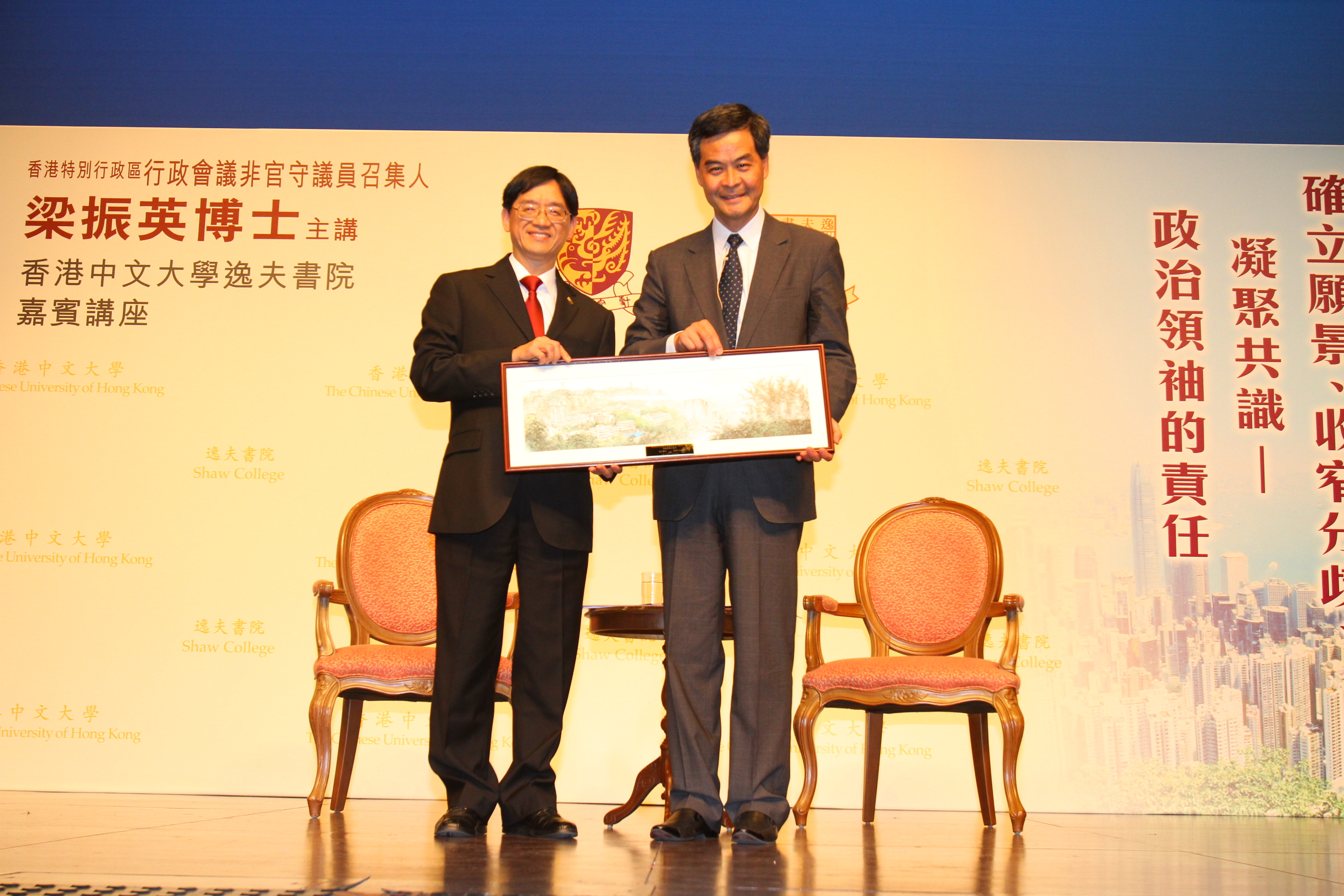 中大逸夫書院院長陳志輝教授(左)致送紀念品予梁振英博士