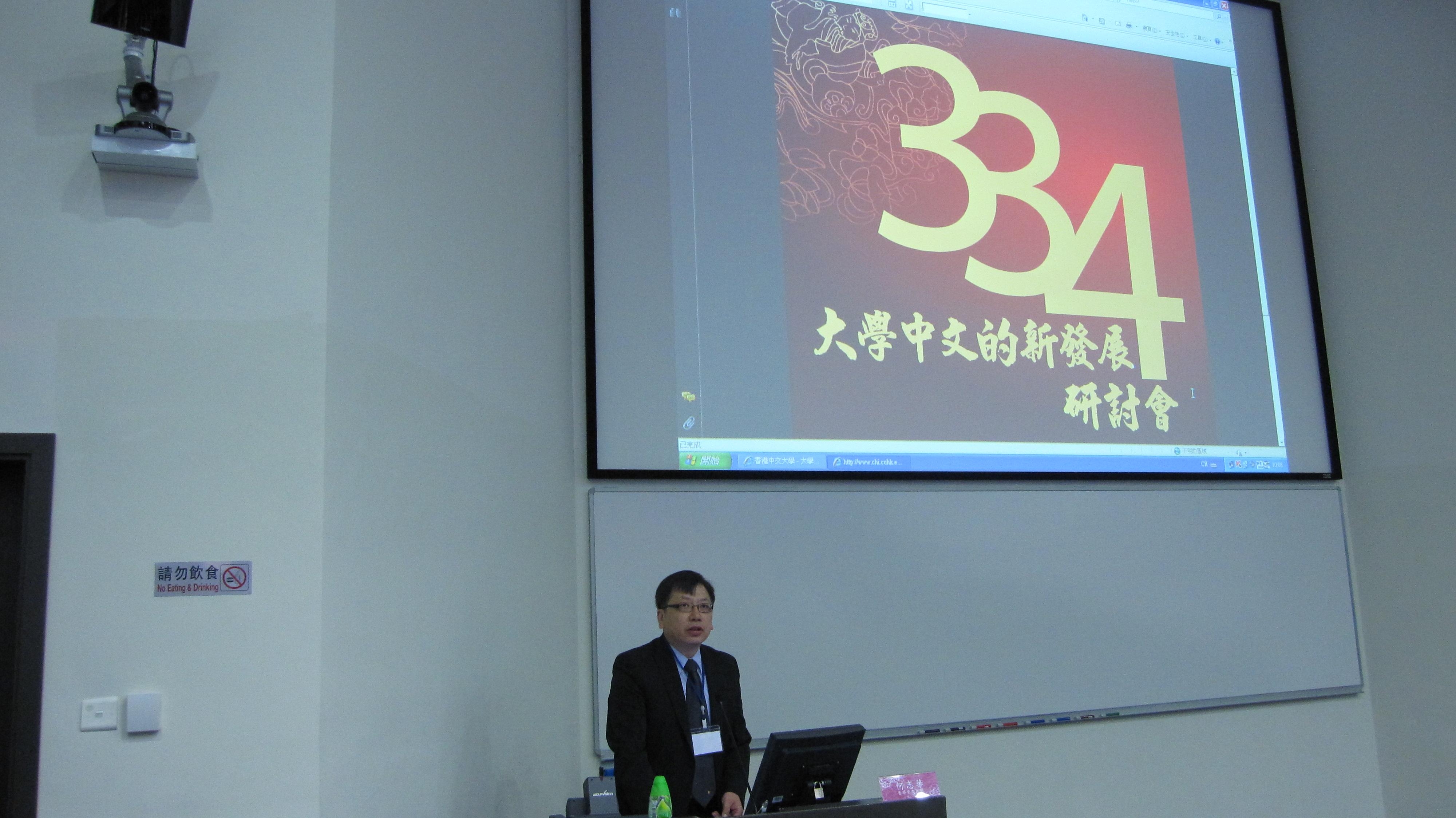 中大中国语言及文学系系主任何志华教授致欢迎辞
