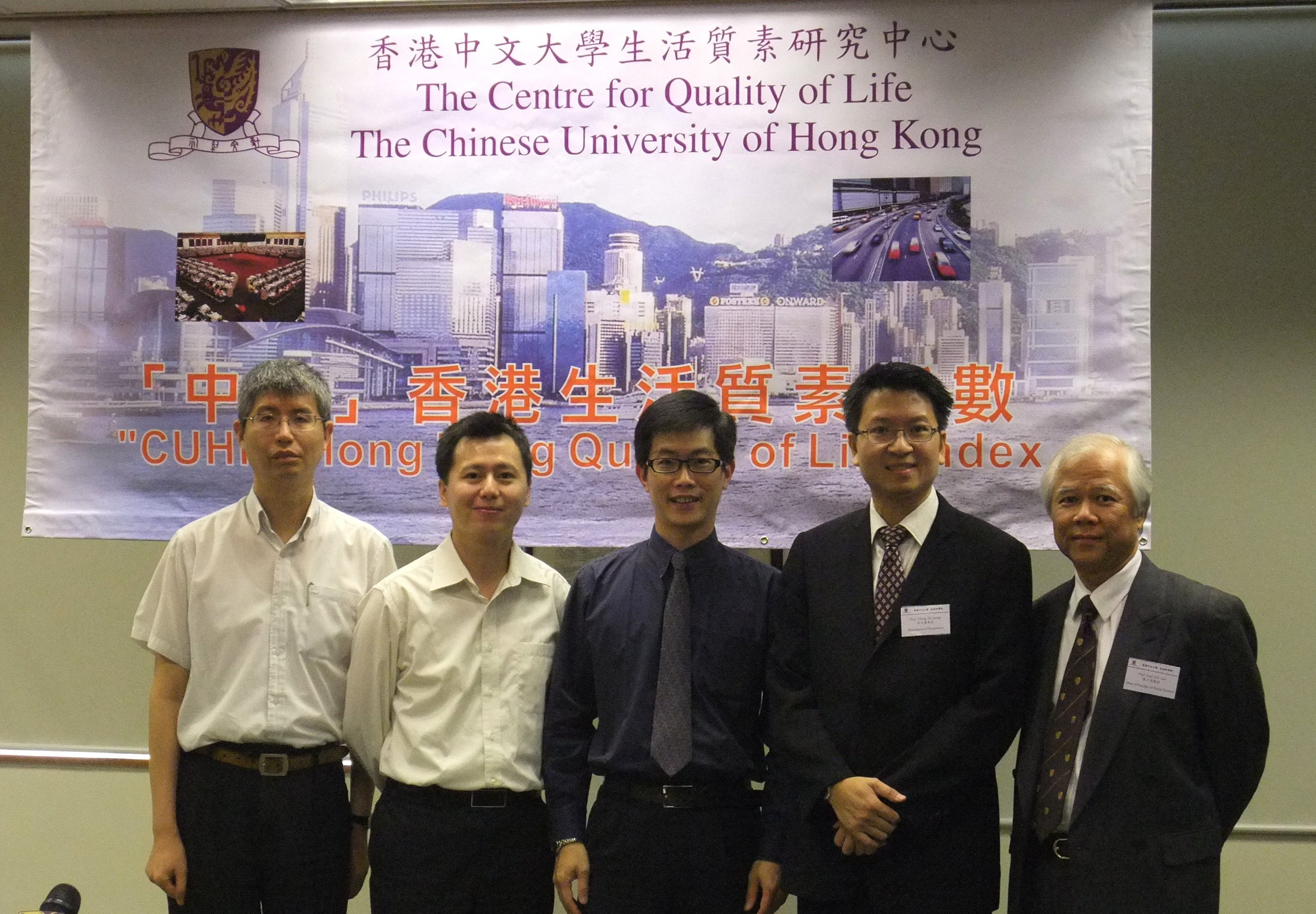 (From left) Prof. Ma Ngok, Associate Professor, Department of Government and Public Administration, CUHK; Prof. Ng Kai Hon, Assistant Professor, Department of Government and Public Administration; Prof. Ng Sai Leung, Director, Centre for Quality of Life and Associate Professor, Department of Geography and Resource Management; Prof. Chong Tai Leung, Associate Professor, Department of Economics; Prof. Paul Lee, Dean of Social Science and Professor, School of Journalism and Communication