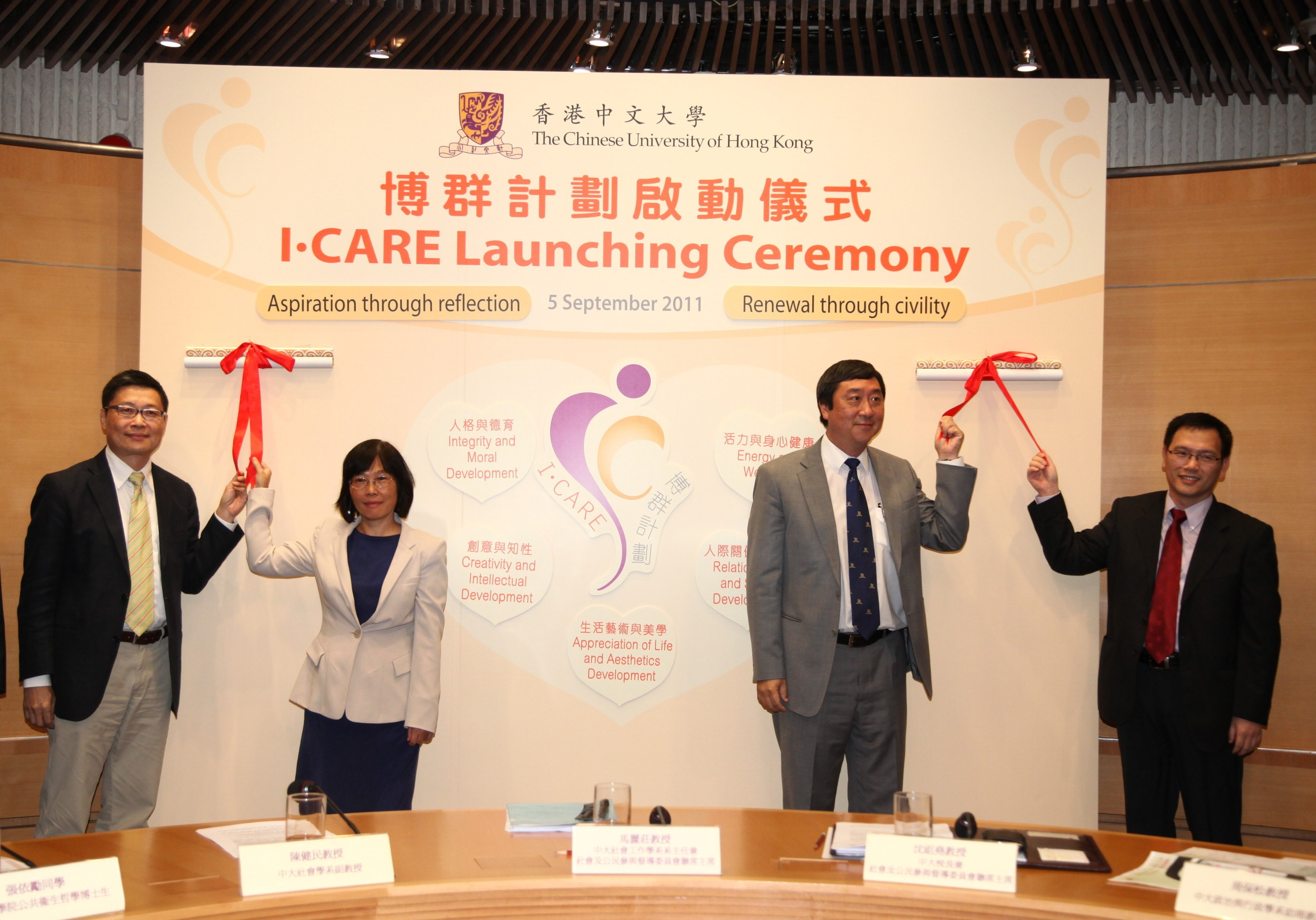 Prof. Joseph J.Y. Sung (second right), Vice-Chancellor; Prof. Joyce Ma (second left), Chairman, Department of Social Work; Prof. Chan Kin-man (first left), Associate Professor, Department of Sociology; Prof. Chow Po-chung (first right), Assistant Professor, Department of Government and Public Administration, unveil the Chinese slogan of the I‧CARE Programme to mark its launch.