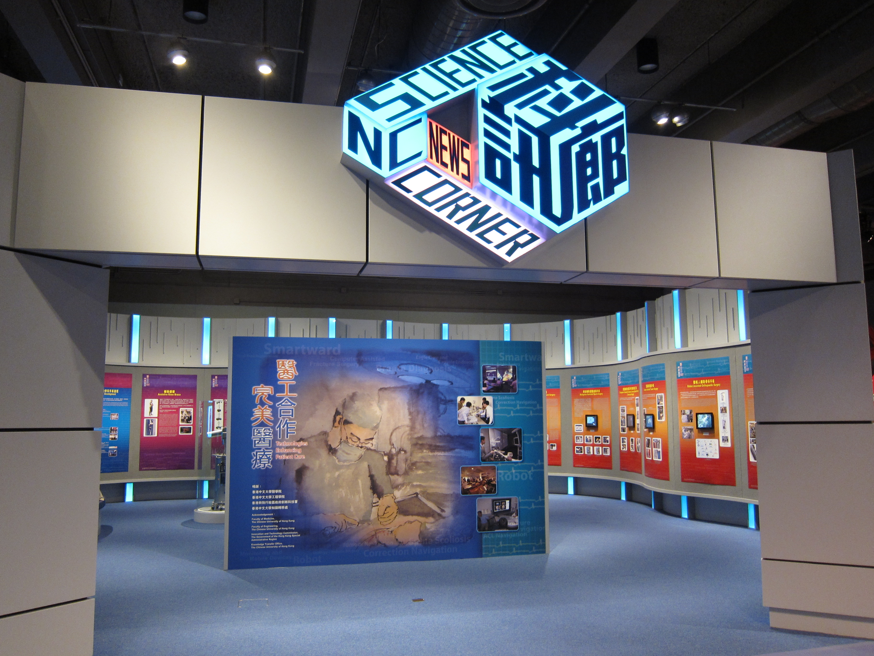 Exhibition Panels at Science News Corner, Hong Kong Science Museum