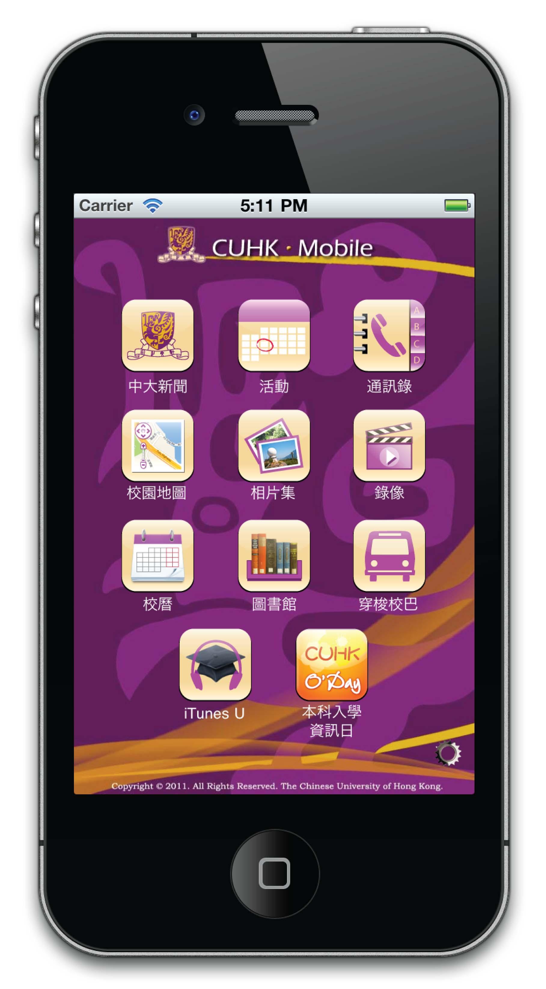 中大流動應用程式CUHK Mobile