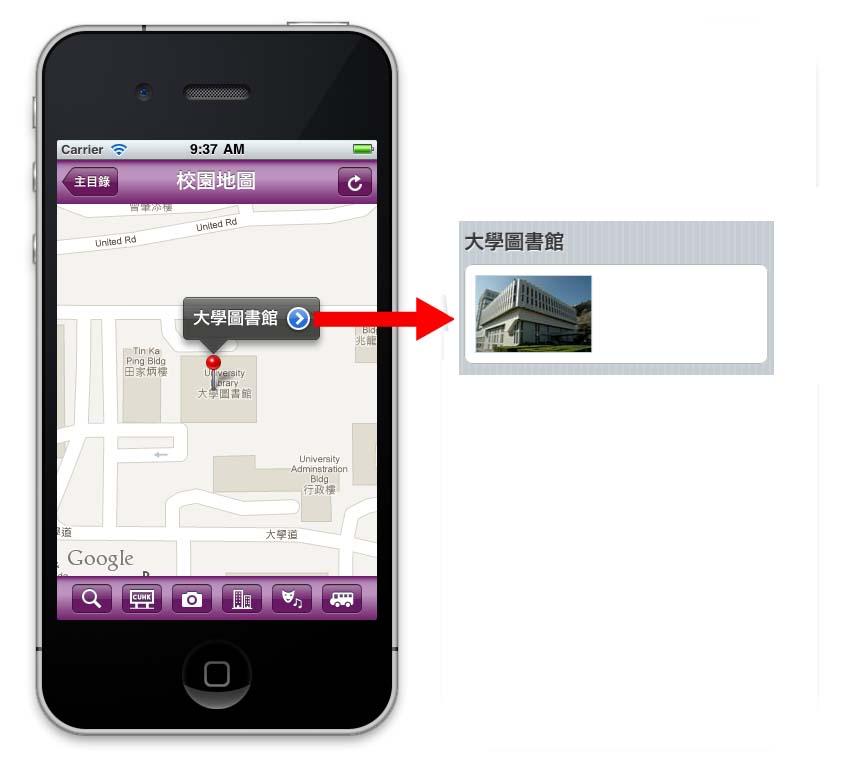 在CUHK Mobile的互動校園地圖上,一按即可顯示中大地標或建築物的圖片