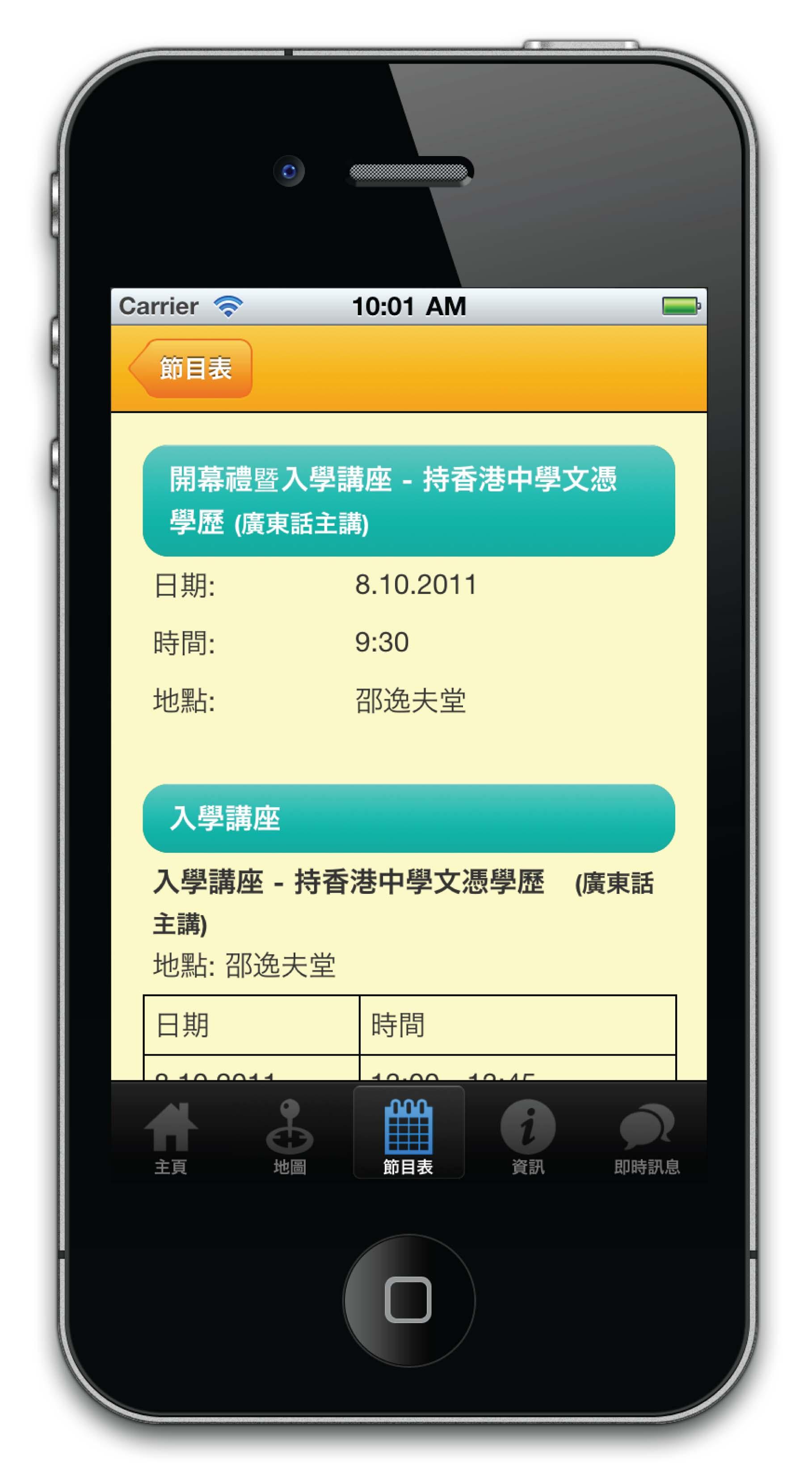 中大「本科入學資訊日」專頁提供10月8日及9日兩天的活動詳情
