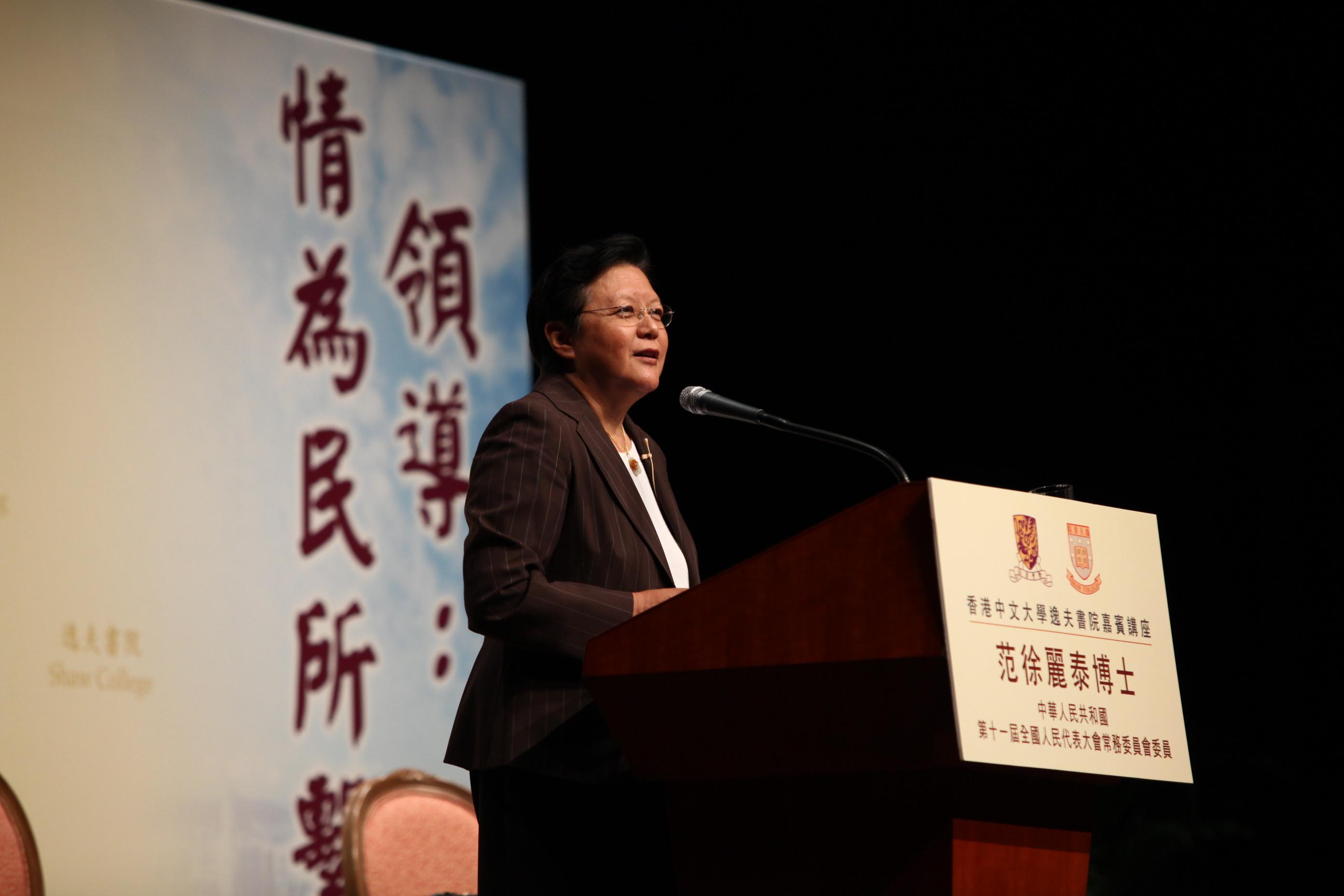 中華人民共和國第十一屆全國人民代表大會常務委員會委員范徐麗泰博士