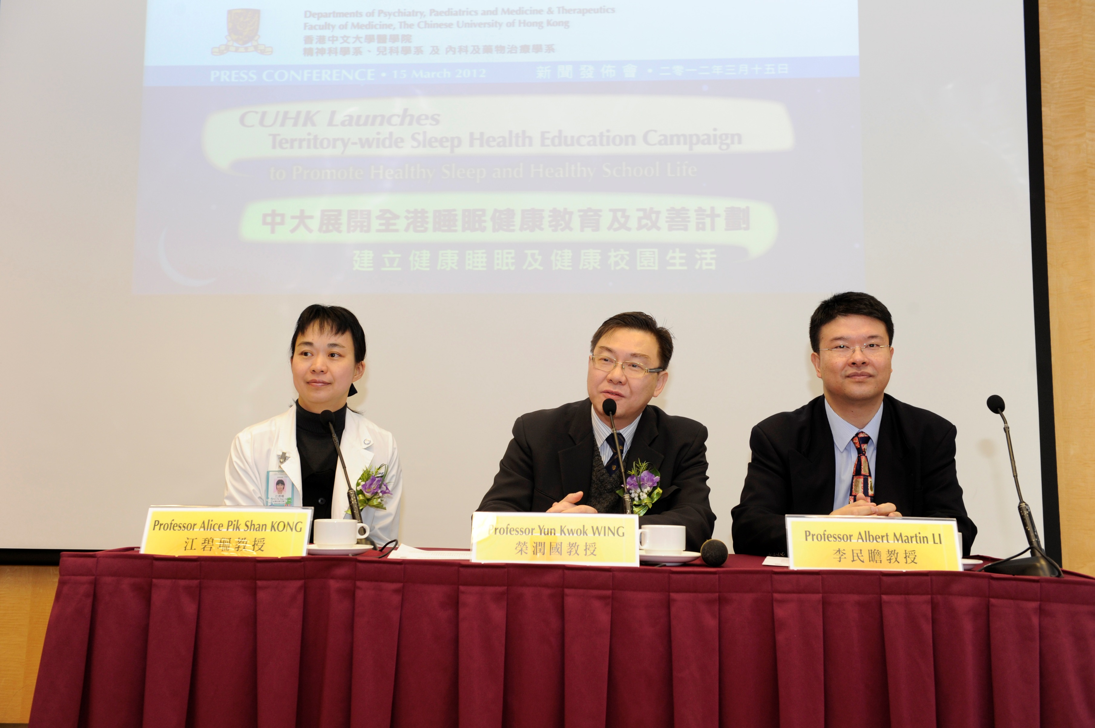 (From left) Prof. Alice Pik Shan KONG, Associate Professor, Division of Endocrinology and Diabetes, Department of Medicine and Therapeutics; Prof. Yun Kwok WING, Professor, Department of Psychiatry and Prof. Albert Martin LI, Professor, Department of Paediatrics, CUHK explained how the territory-wide Sleep Health Education and Intervention Campaign in local primary and secondary schools promotes healthy sleeping habits among students