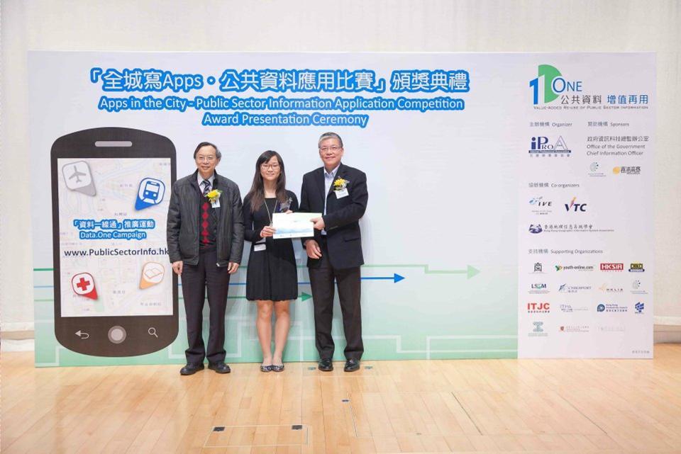 梁润谊同学(中)于「全城写Apps‧公共资料应用比赛」勇夺学生组 - 概念开发组银奖。