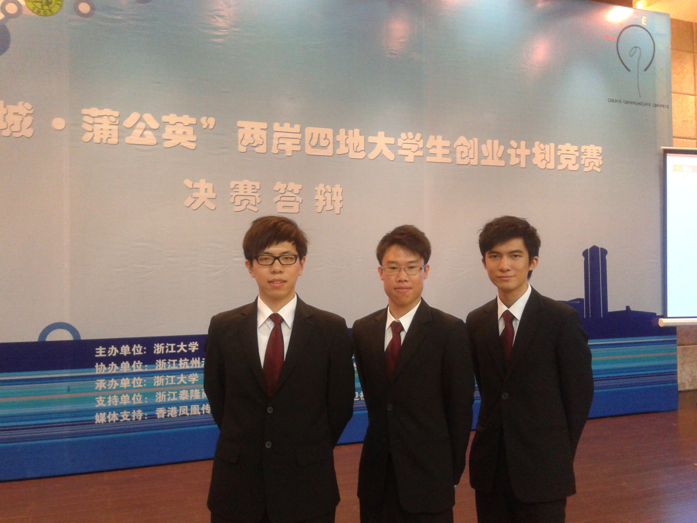 左起:羅建勛 、周梓浲及黃卓榮攝於杭州浙江大學