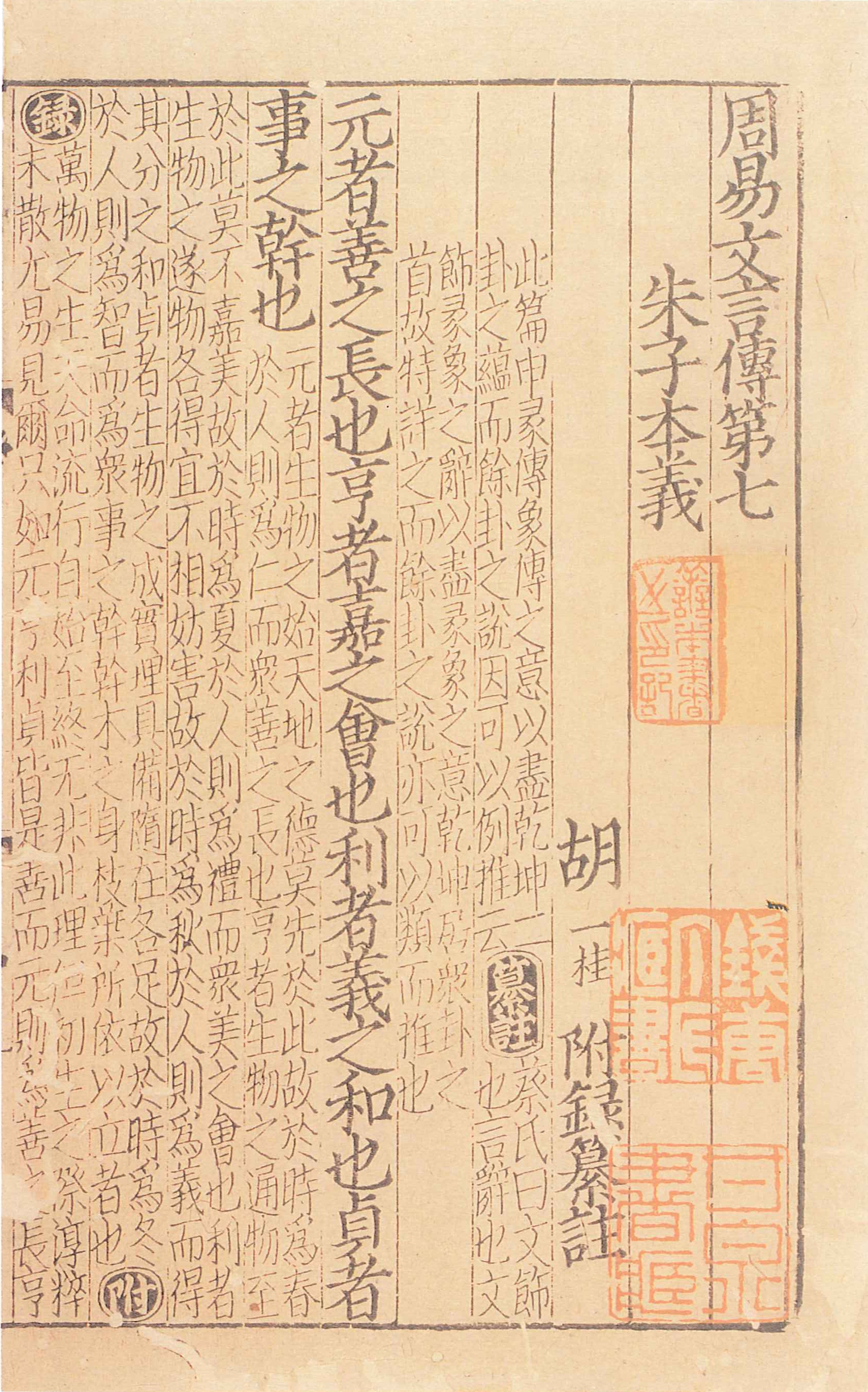 "Yi benyi fulu zuanshu   (""Original Meaning of the Book of Changes with Commentaries"") Hu Yigui (1247-1314) Woodblock printed edition, Yuan dynasty (1271-1368) 2 volumes"