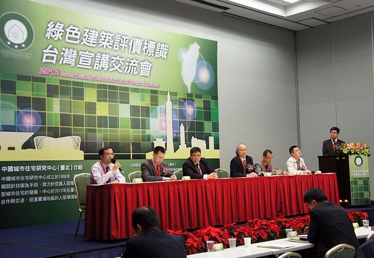 绿色建筑评价标识台湾宣讲交流会沙龙论坛环节
