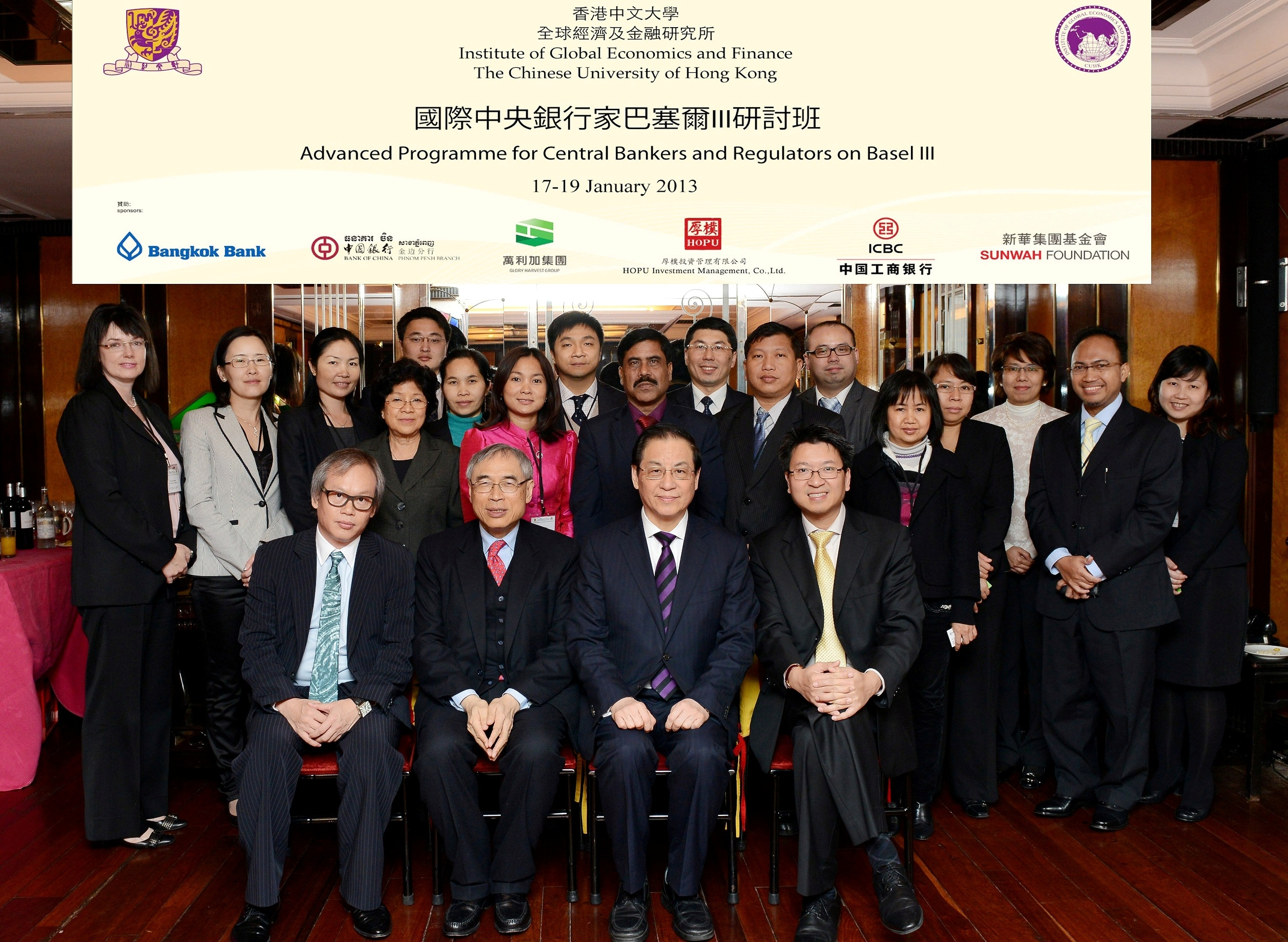 (Front row from left) Mr Li Wei Bo, Chairman of Glory Harvest Group Holdings Limited; Professor Lawrence J. Lau, former Vice-Chancellor and Ralph and Claire Landau Professor of Economics, CUHK; Professor Liu Mingkang, former Chairman of the China Banking Regulatory Commission and BCT Distinguished Research Fellow of IGEF, CUHK; and Professor Chong Tai Leung, Executive Director of IGEF, CUHK, take a group photo with participants of the Advanced Programme for Central Bankers on Basel III.