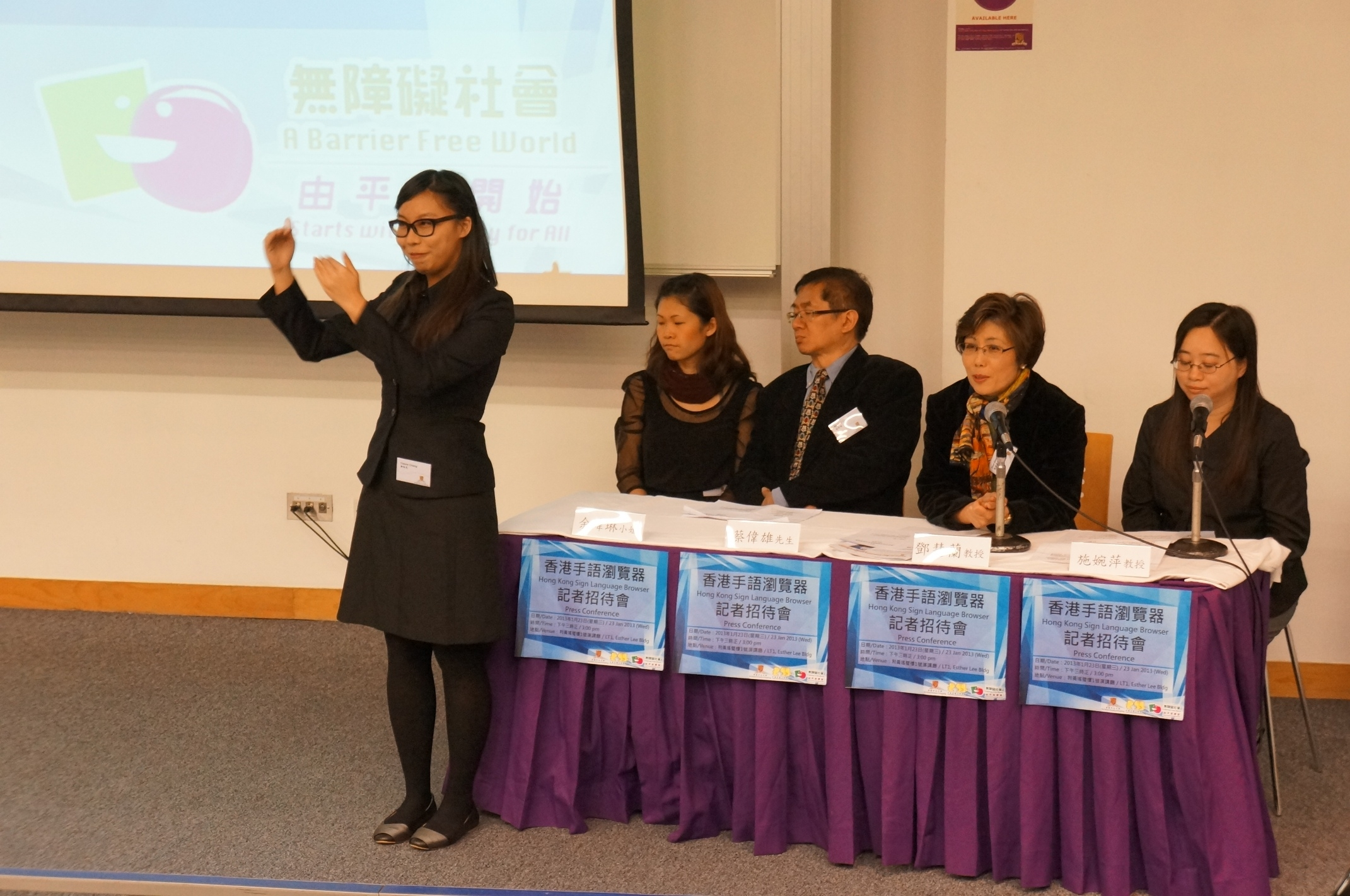 (From right) Prof. Felix SZE, Research Assistant Professor, Department of Linguistics and Modern Languages, CUHK; Prof. Gladys TANG, Director of Centre for Sign Linguistics and Deaf Studies, CUHK; Mr. Michael CHOI and Miss Brenda YU, Language research project assistant, Centre for Sign Linguistics and Deaf studies; and Miss Cassia CHENG, Sign language interpreter.