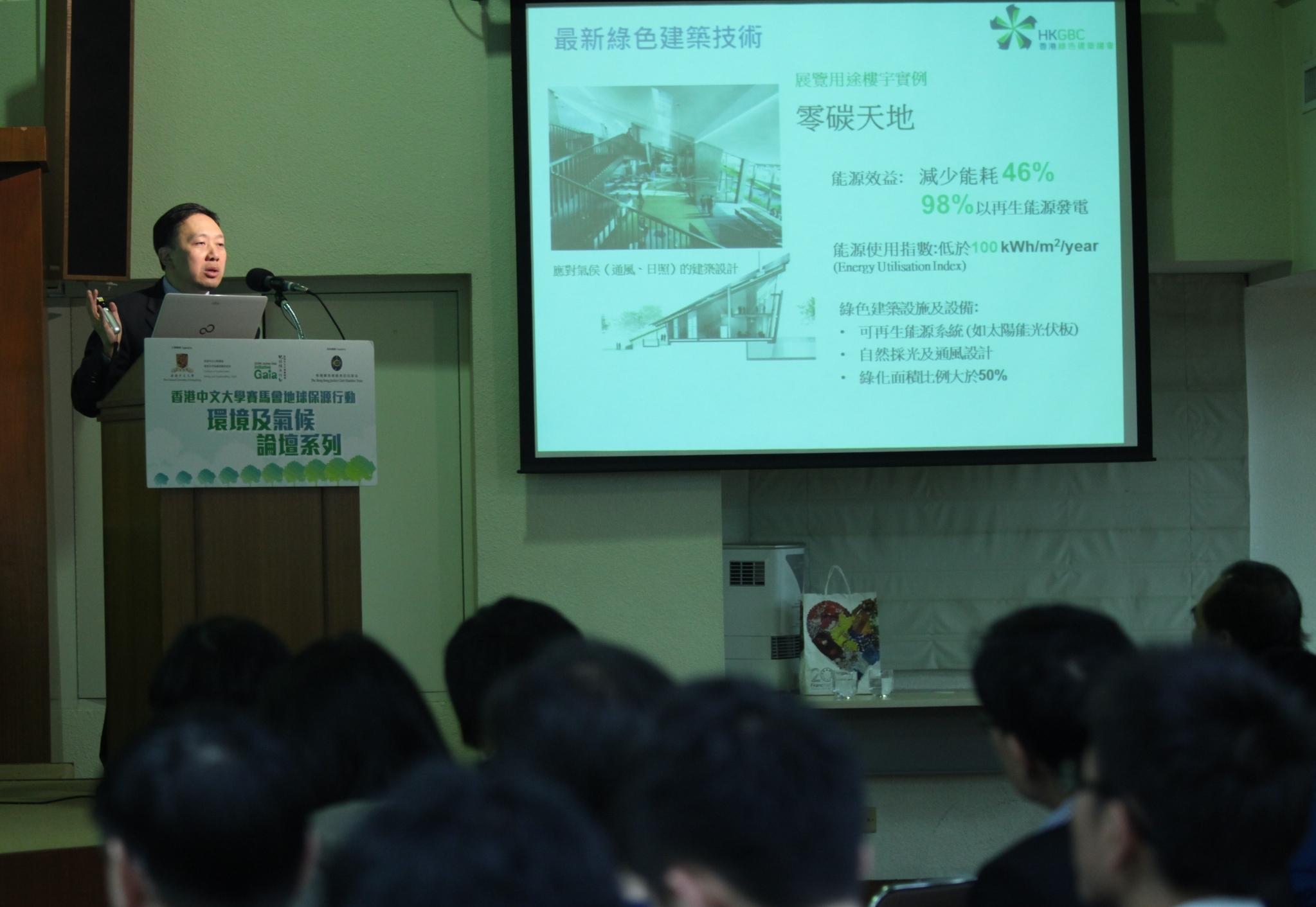Keynote speech by Ir Conrad T C WONG, Chairman, Hong Kong Green Building Council.