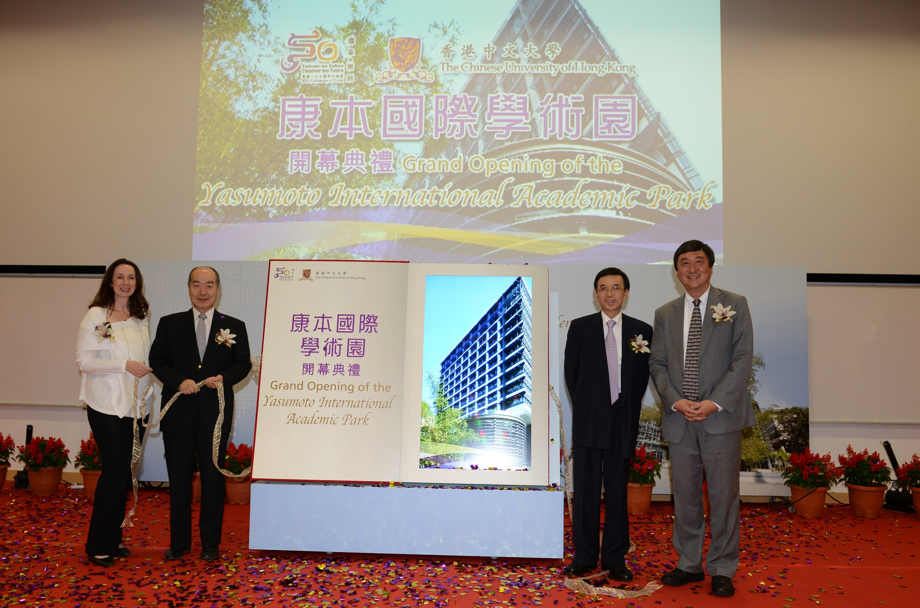 (From left) Dr. and Mrs. Alex Yasumoto, Dr. Vincent Cheng, Council Chairman of CUHK, and Prof. Joseph Sung, Vice-Chancellor and President of CUHK officiate at the Grand Opening of the Yasumoto International Academic Park.