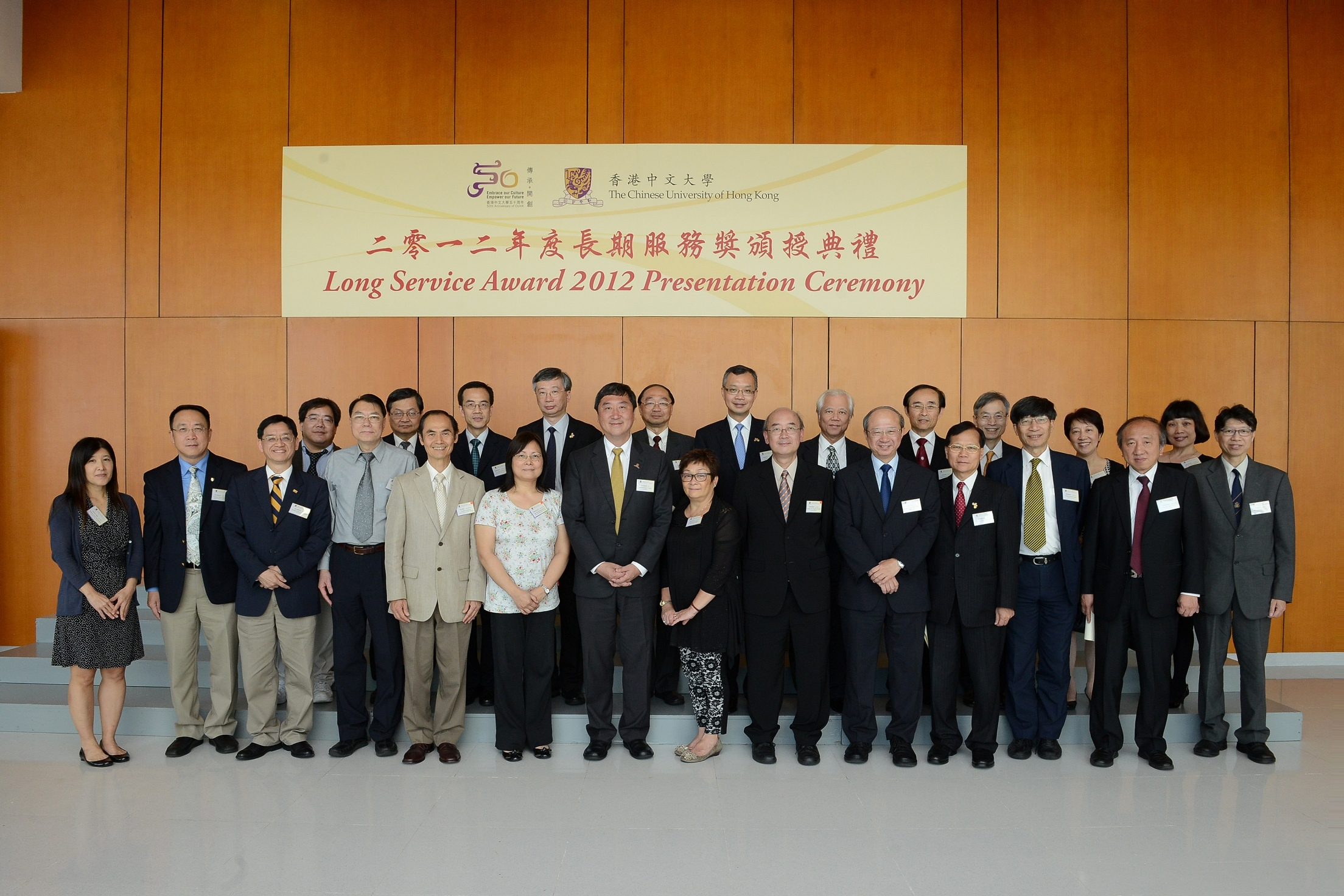 Vice-Chancellor Prof. Joseph J.Y. Sung presents the 2012 Long Service Awards to staff members who have been with the University for 25 and 35 years.
