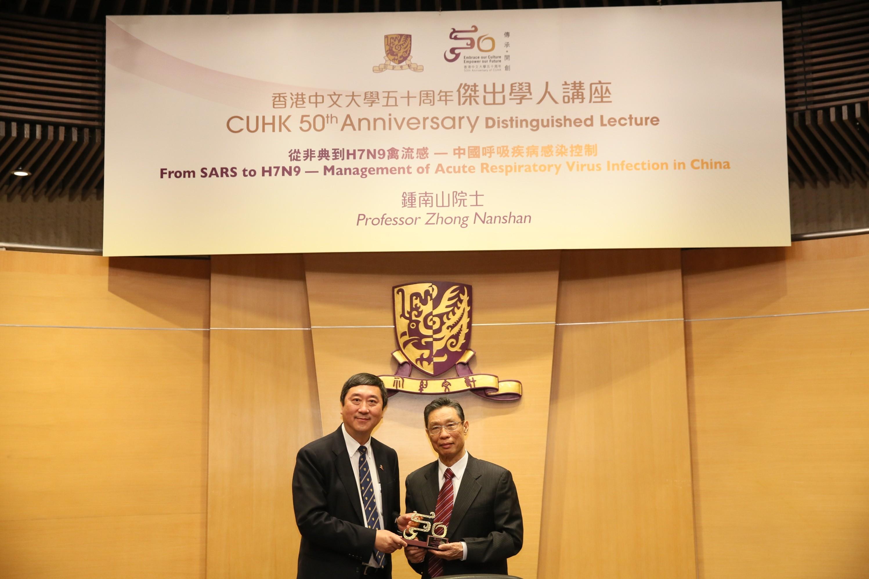 Prof. Joseph Sung, Vice-Chancellor of CUHK (left) presents a CUHK 50th anniversary souvenir to Prof. Zhong Nanshan.