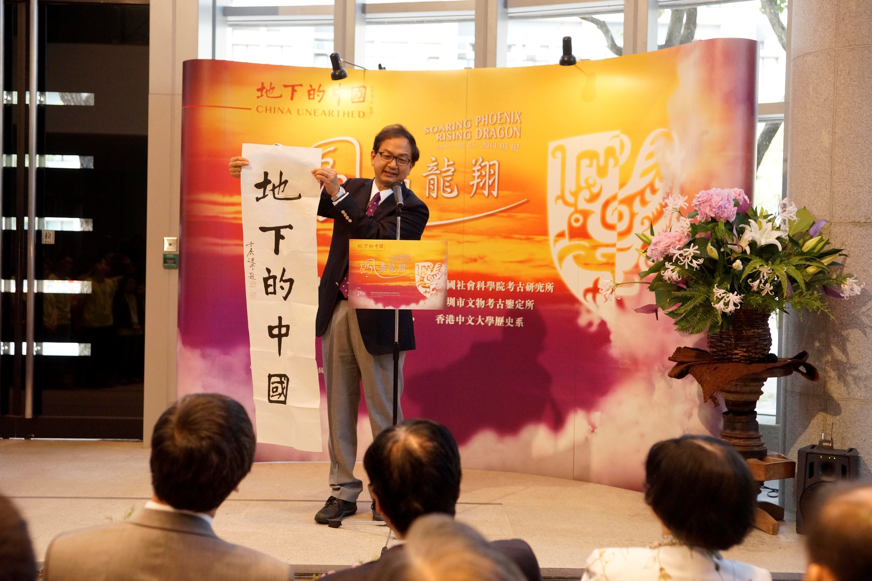 Prof. Tang Chung displays a Chinese calligraphy written by Prof. Jao Tsung-I.