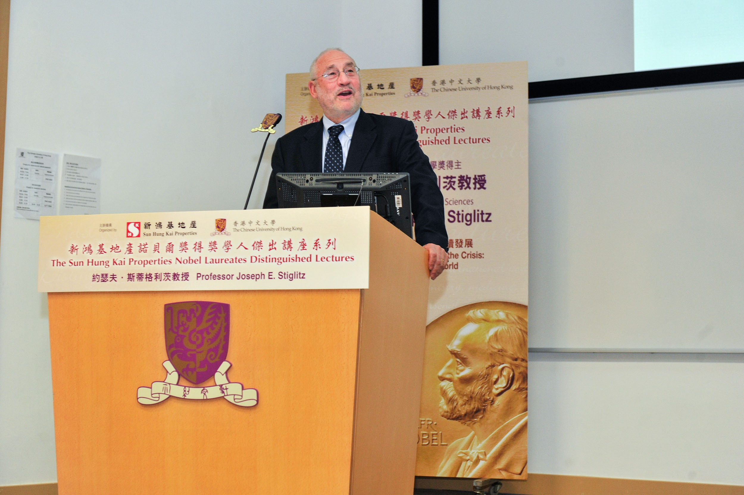 2001年诺贝尔经济学奖得奖学人约瑟夫˙斯蒂格利茨教授。