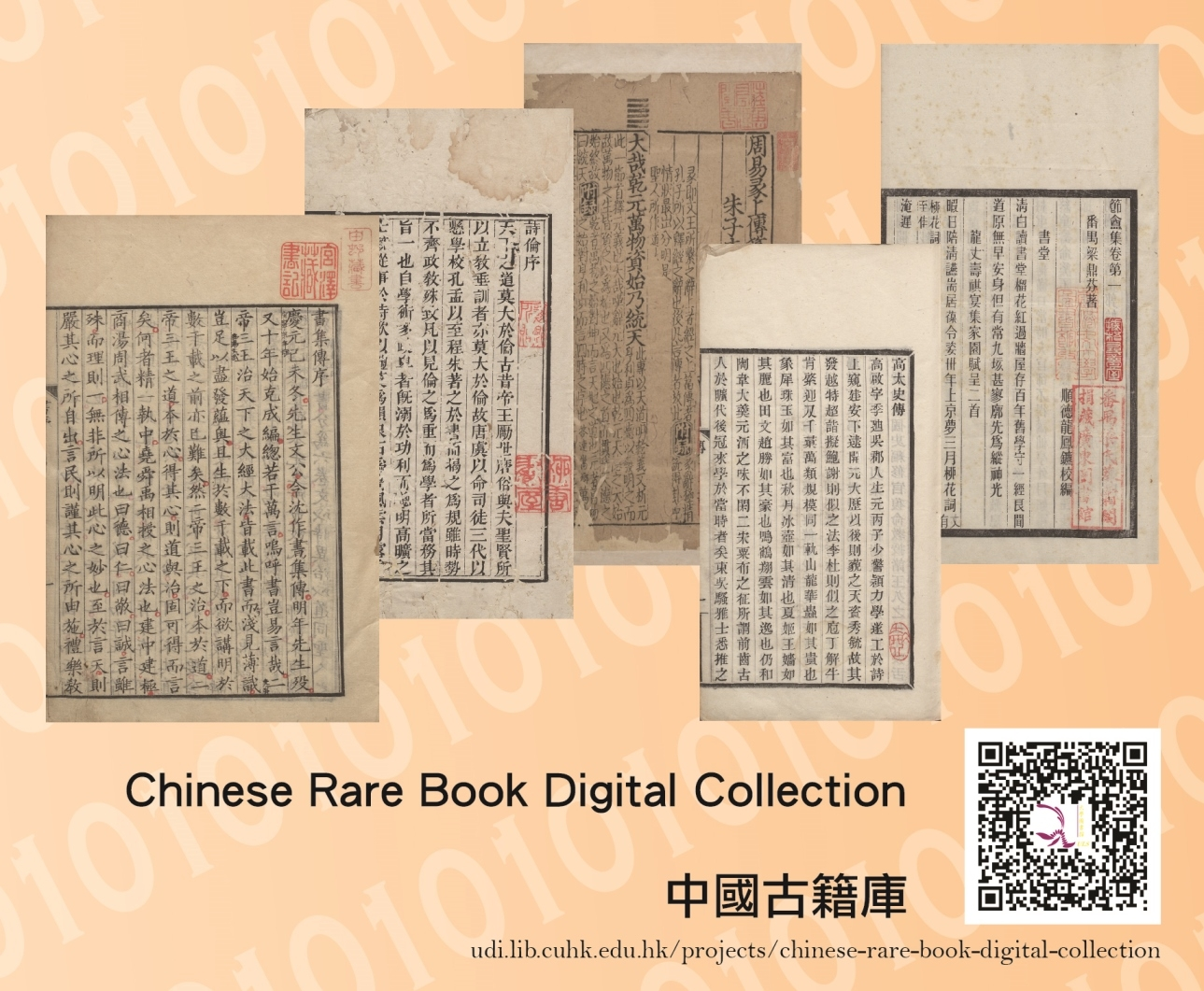 Digital images of Chinese Rare Book Collection