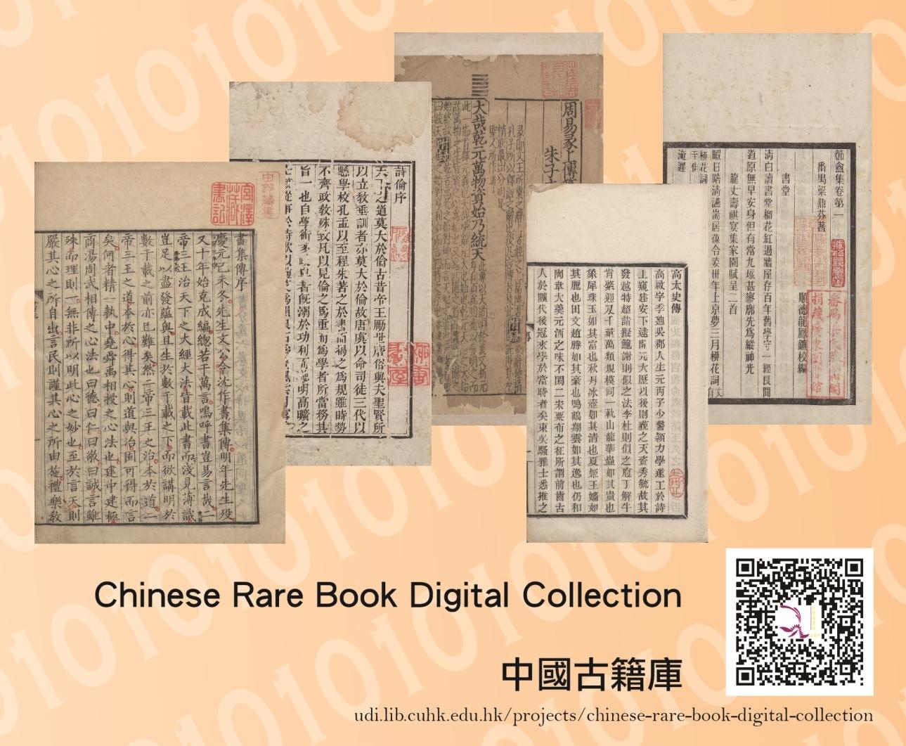 馆藏中国古籍的电子图像